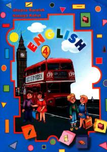 Карпюк 4 клас англійська