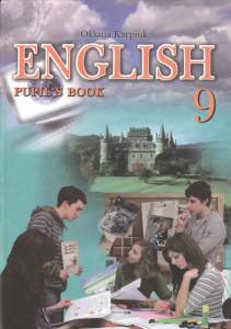 Решебник (гдз) по английскому языку 9 класс карпюк | гдз онлайн.