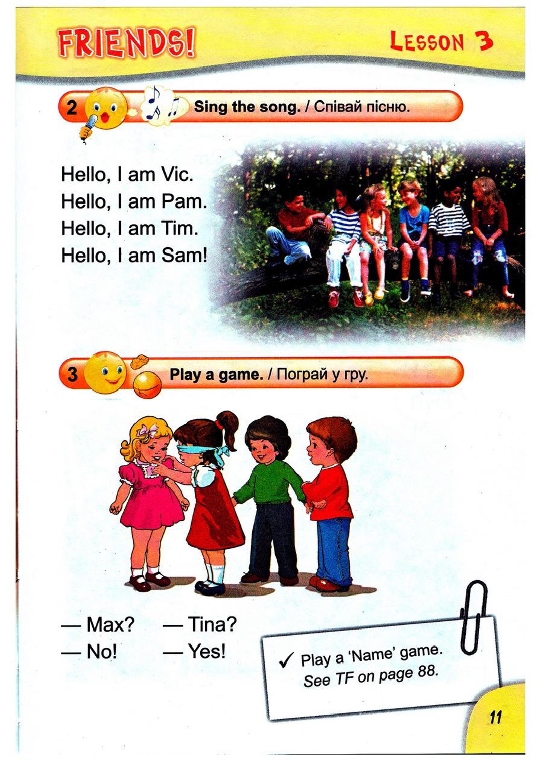 тема з англійської мови - 0008