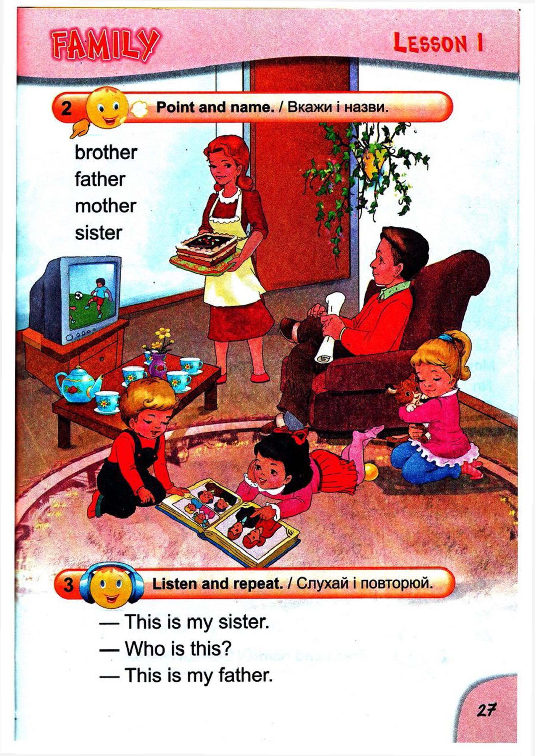 тема з англійської мови - 0024
