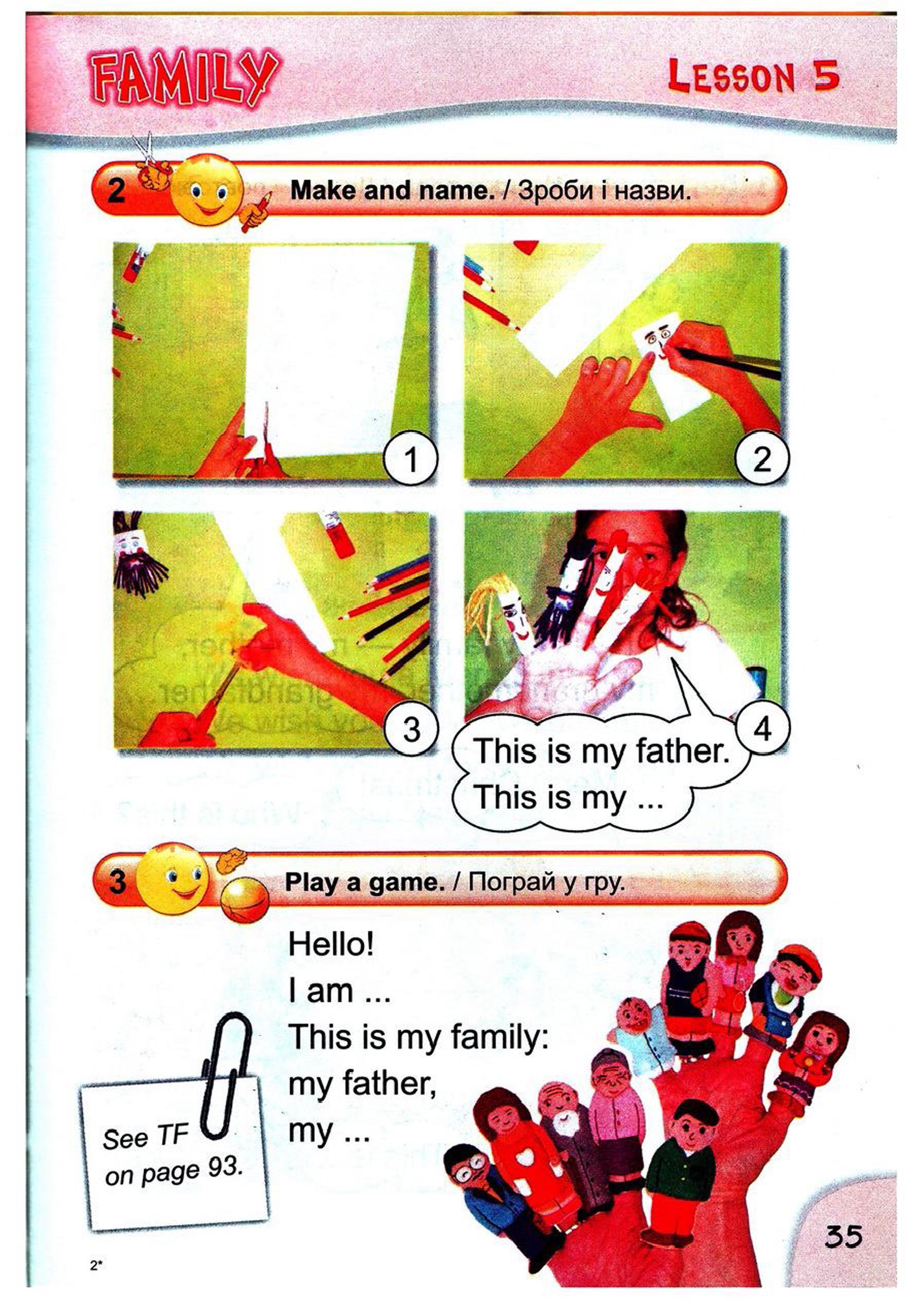 тема з англійської мови - 0032