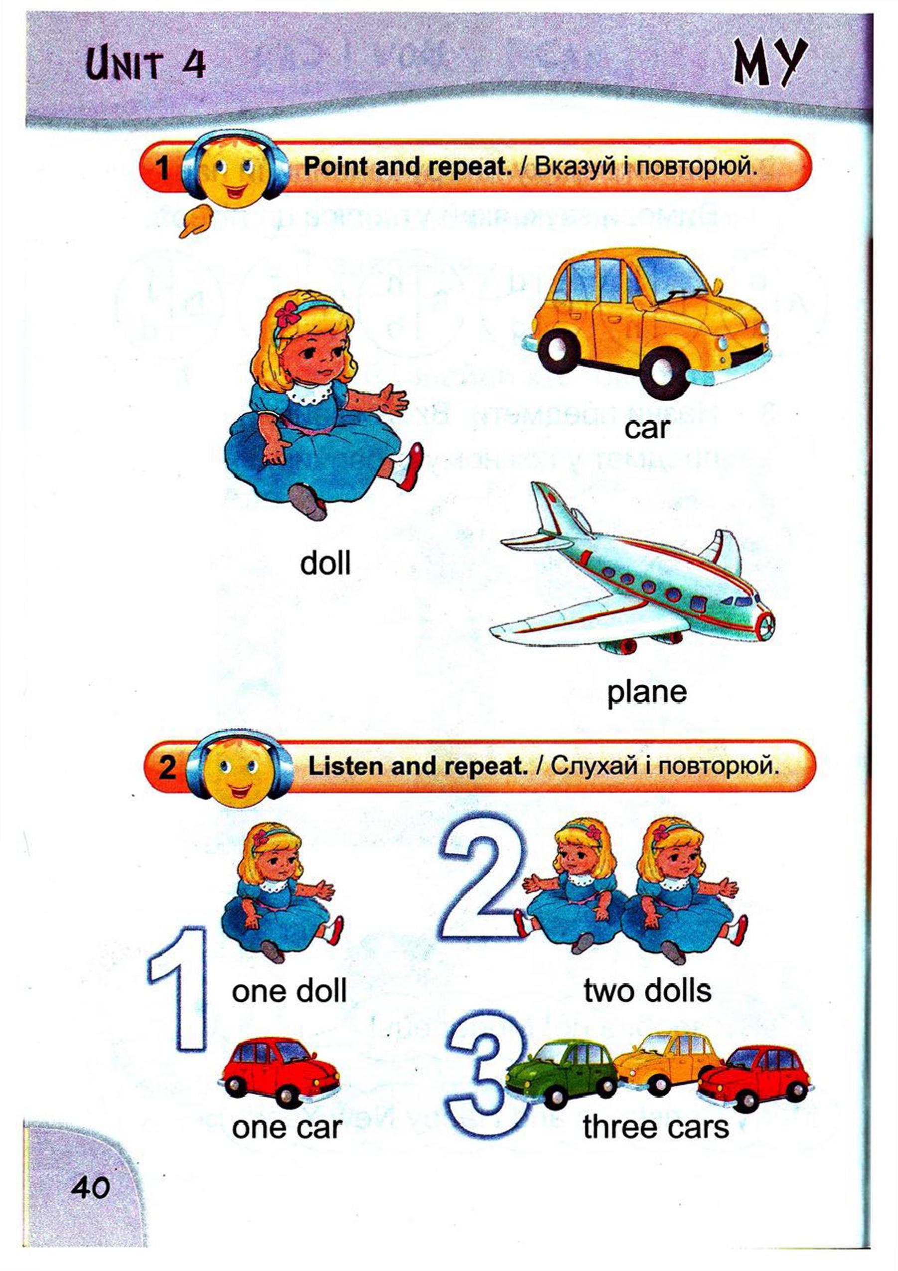 Открытый урок по английскому языку на тему игрушки 1 класс
