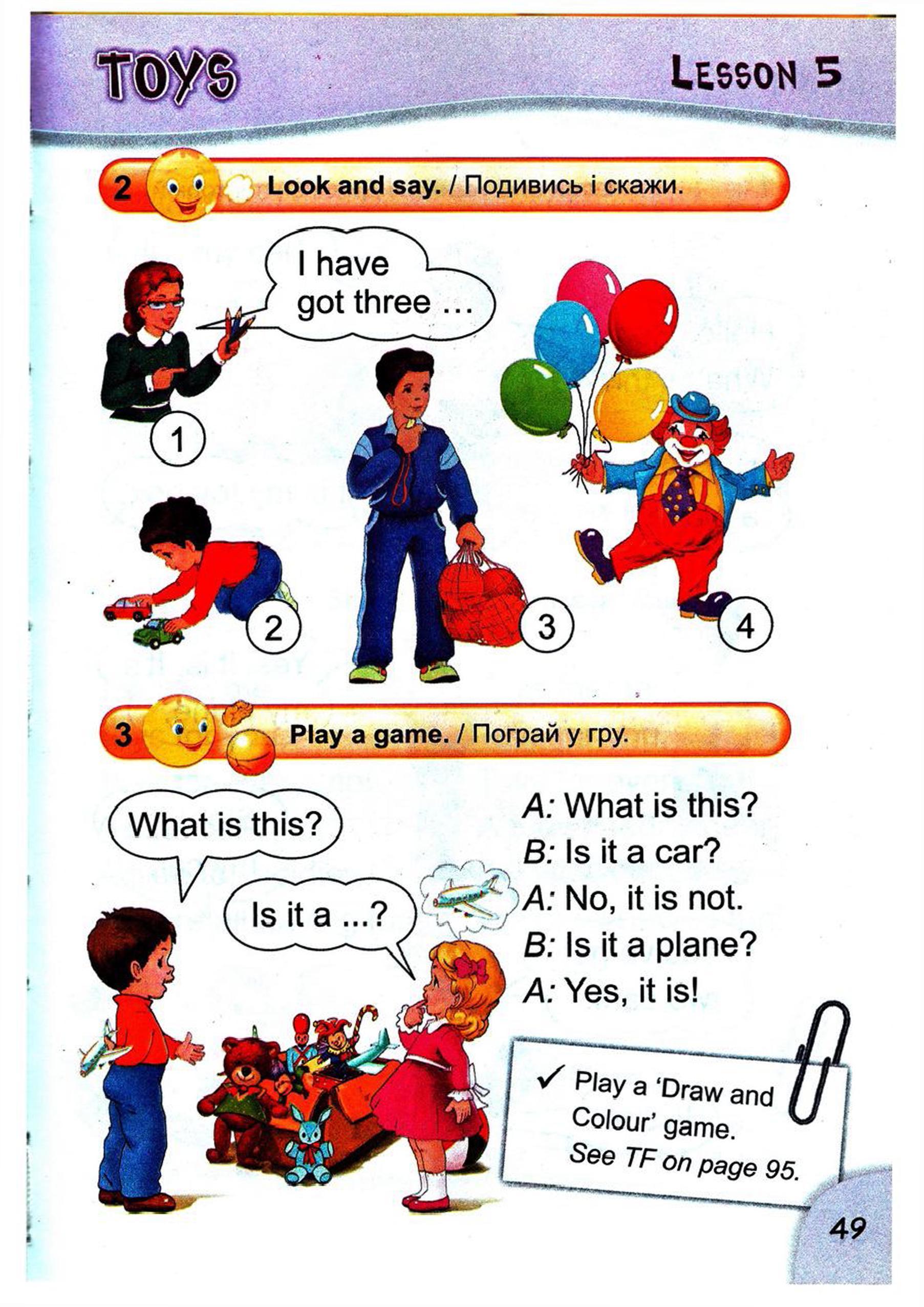 тема з англійської мови - 0046