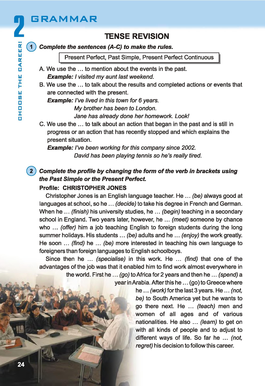 тема з англійської мови 10 - 0021