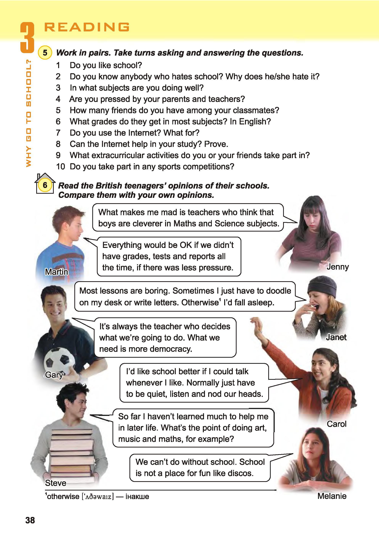 тема з англійської мови 10 - 0035