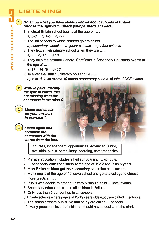 тема з англійської мови 10 - 0039