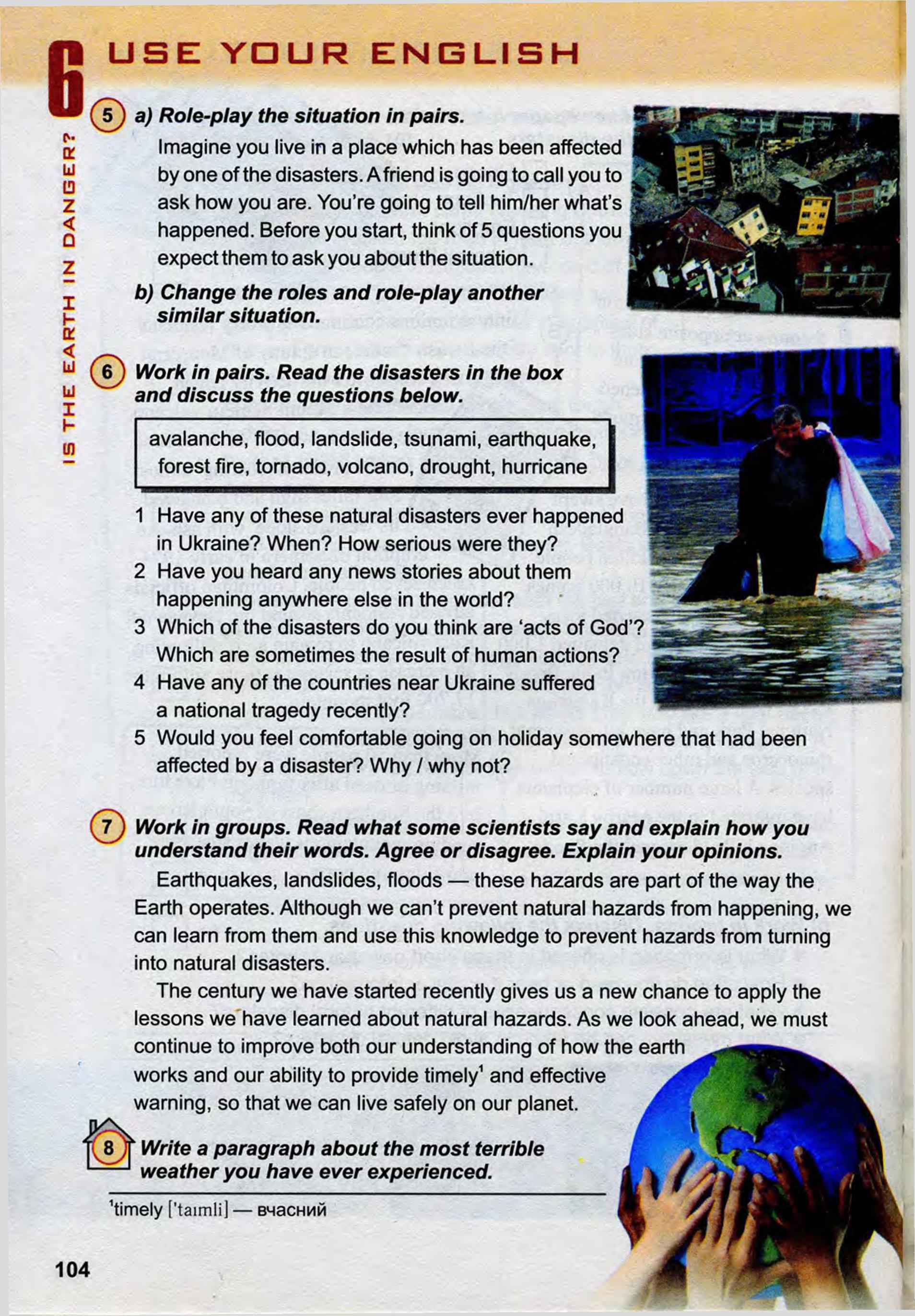 тема з англійської мови 10 - 0101