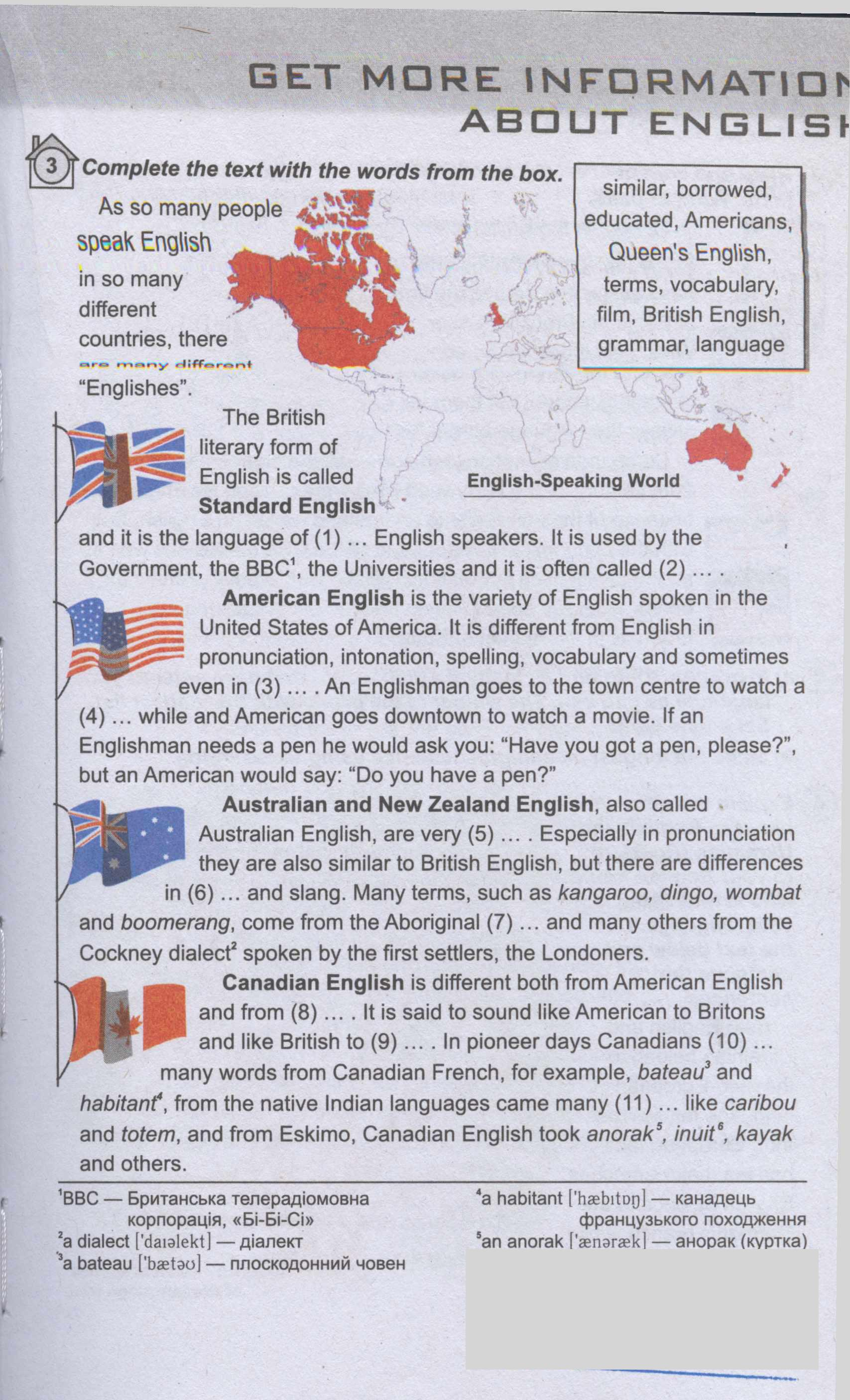 тема з англійської мови 11 - 0014