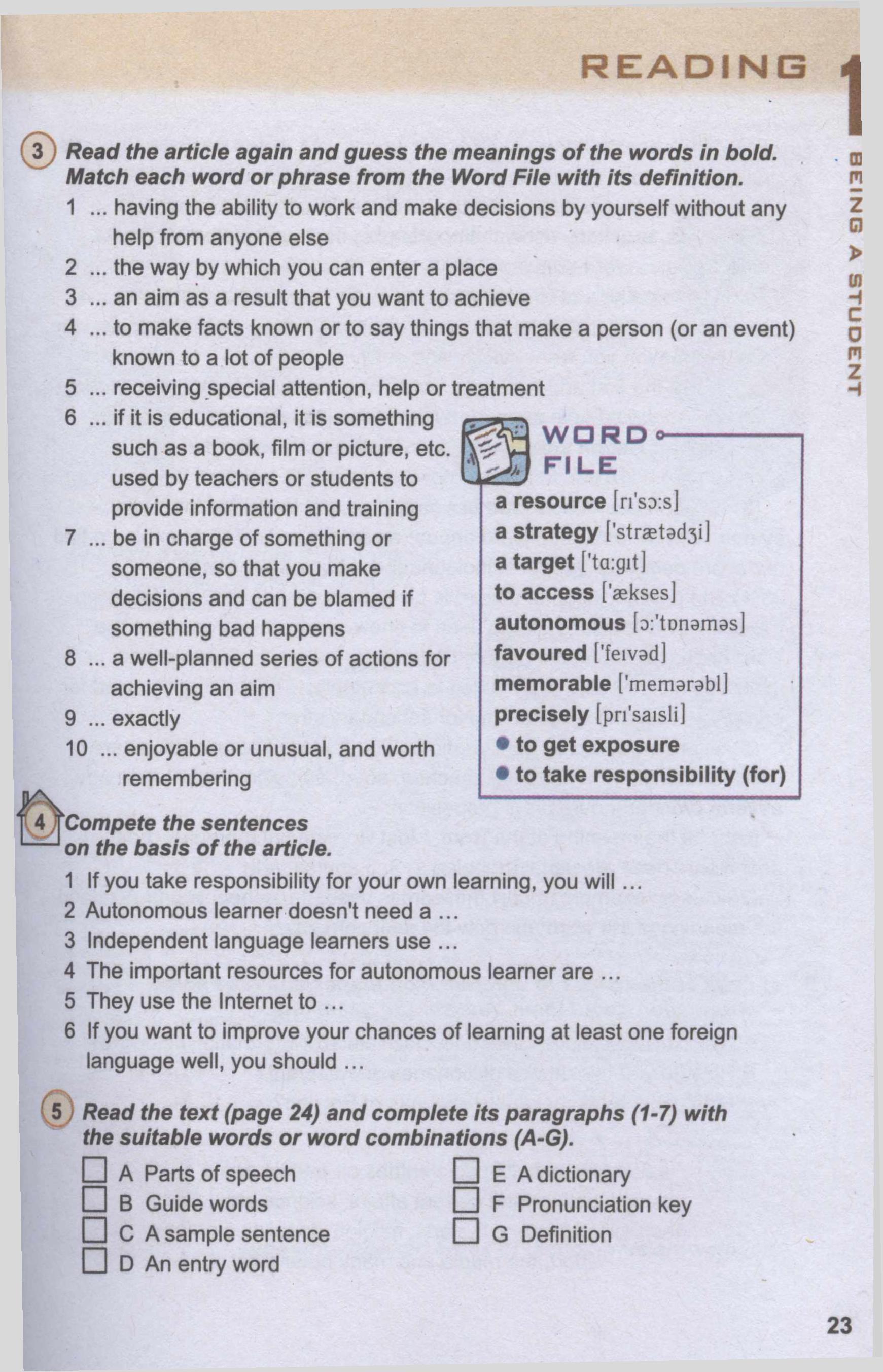 тема з англійської мови 11 - 0020