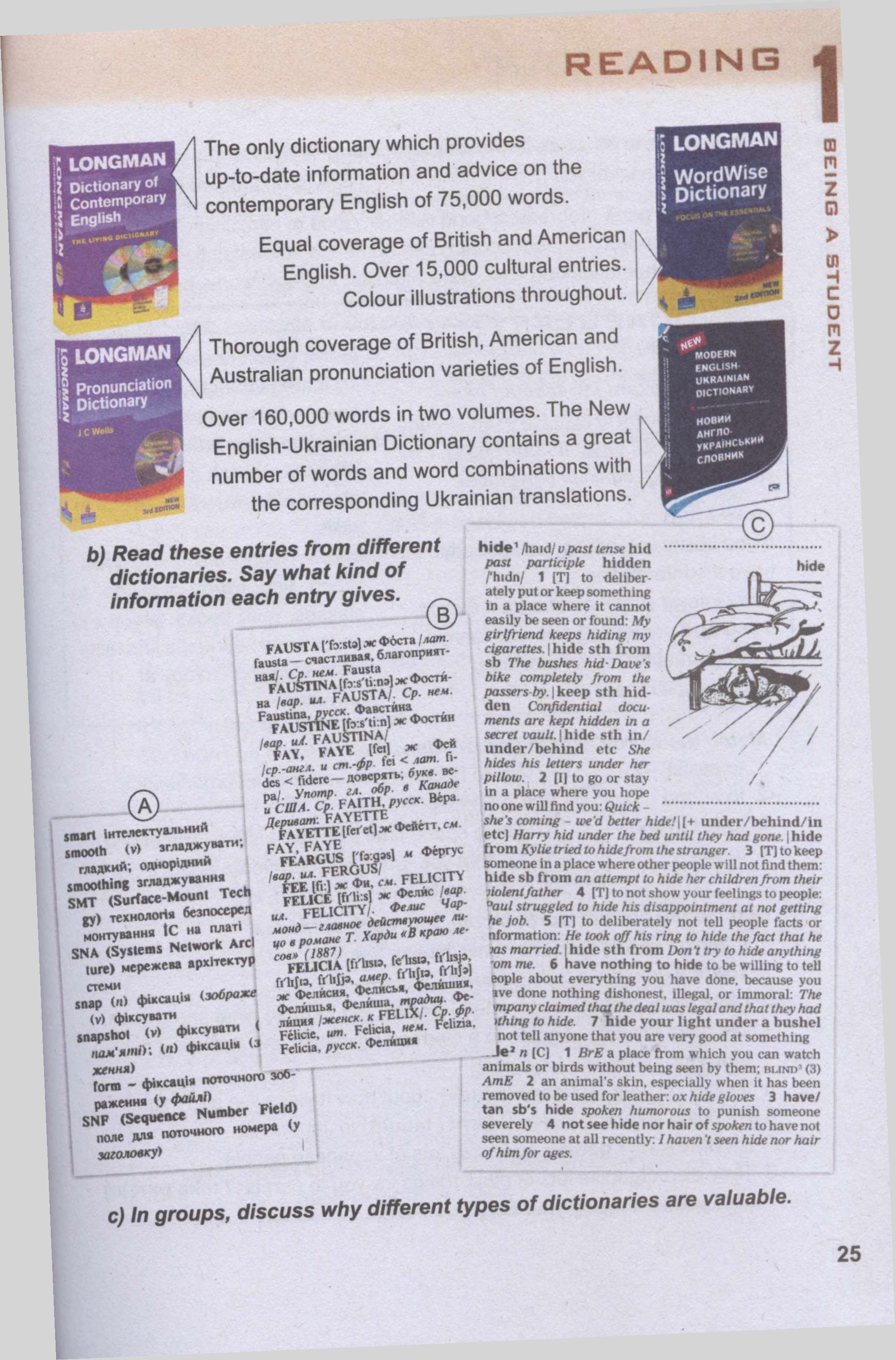 тема з англійської мови 11 - 0022