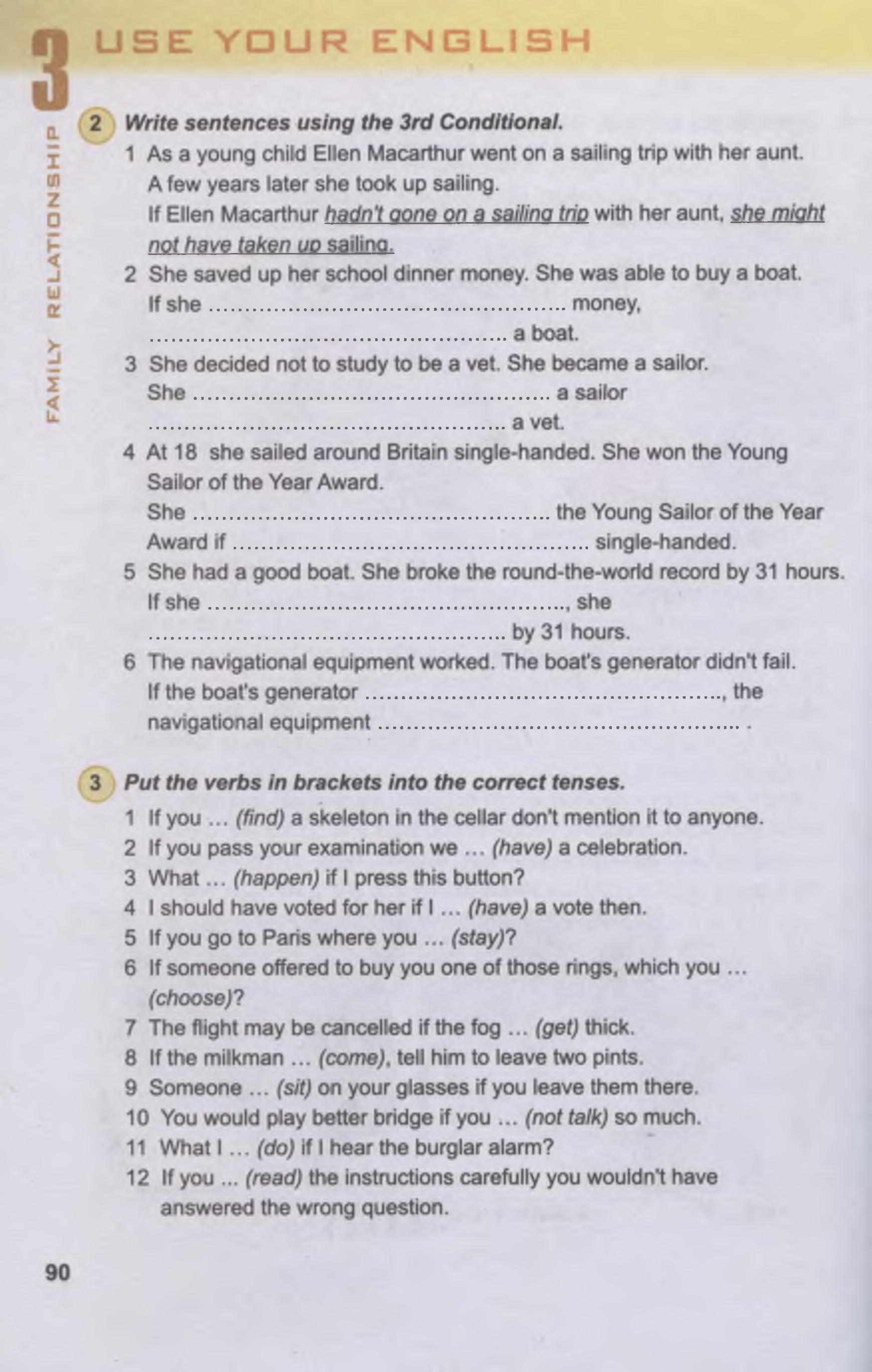тема з англійської мови 11 - 0087