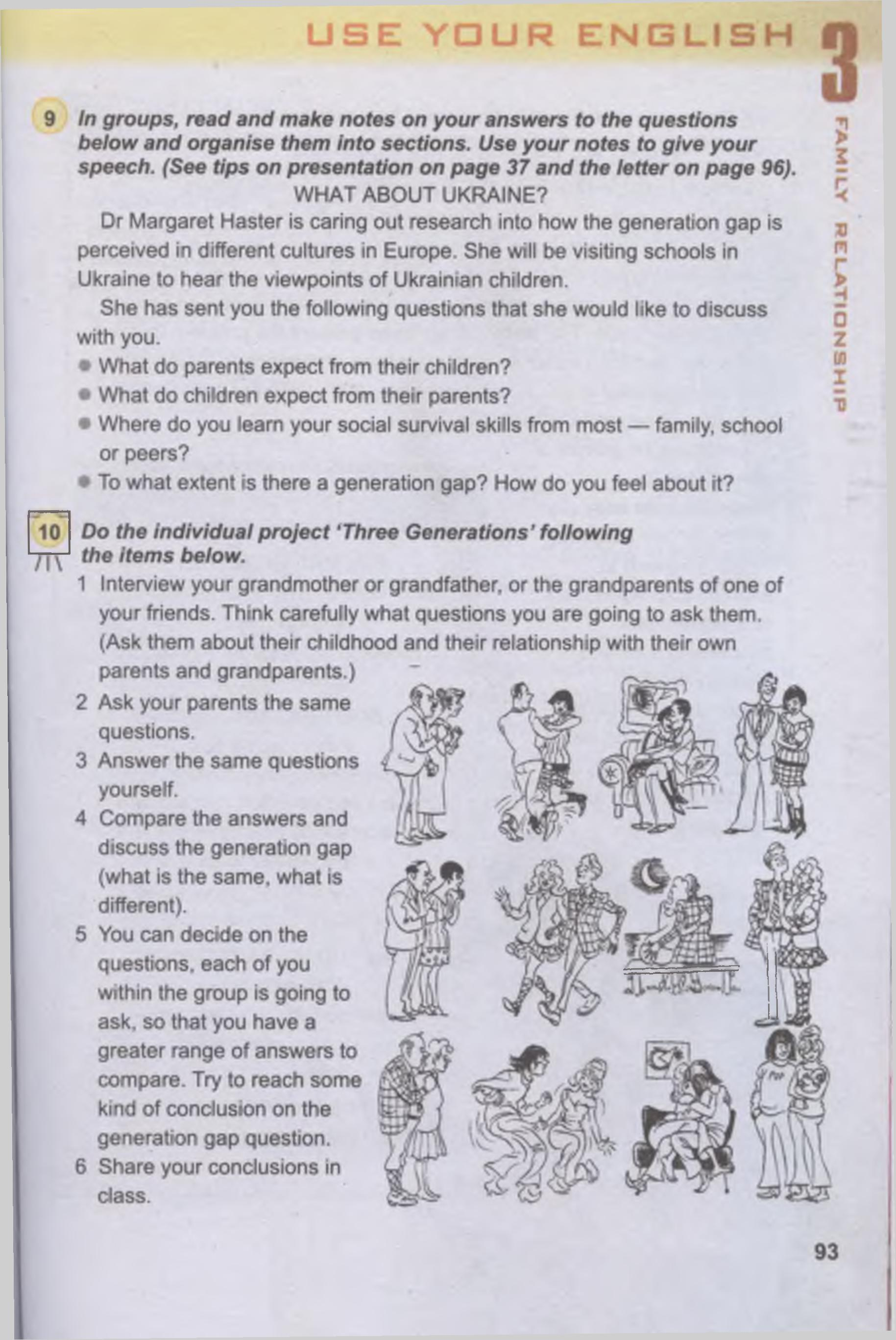 тема з англійської мови 11 - 0090
