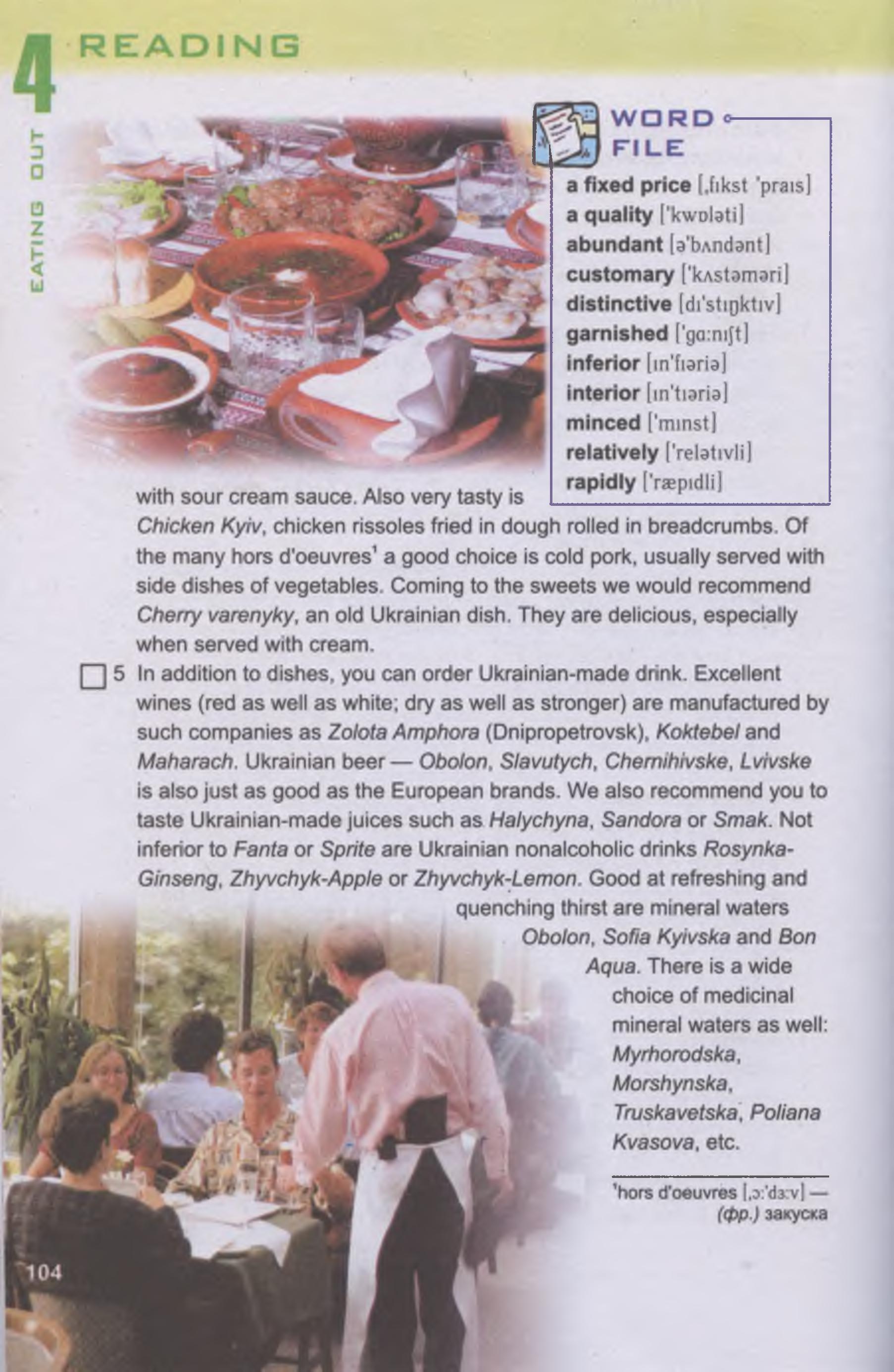 тема з англійської мови 11 - 0101