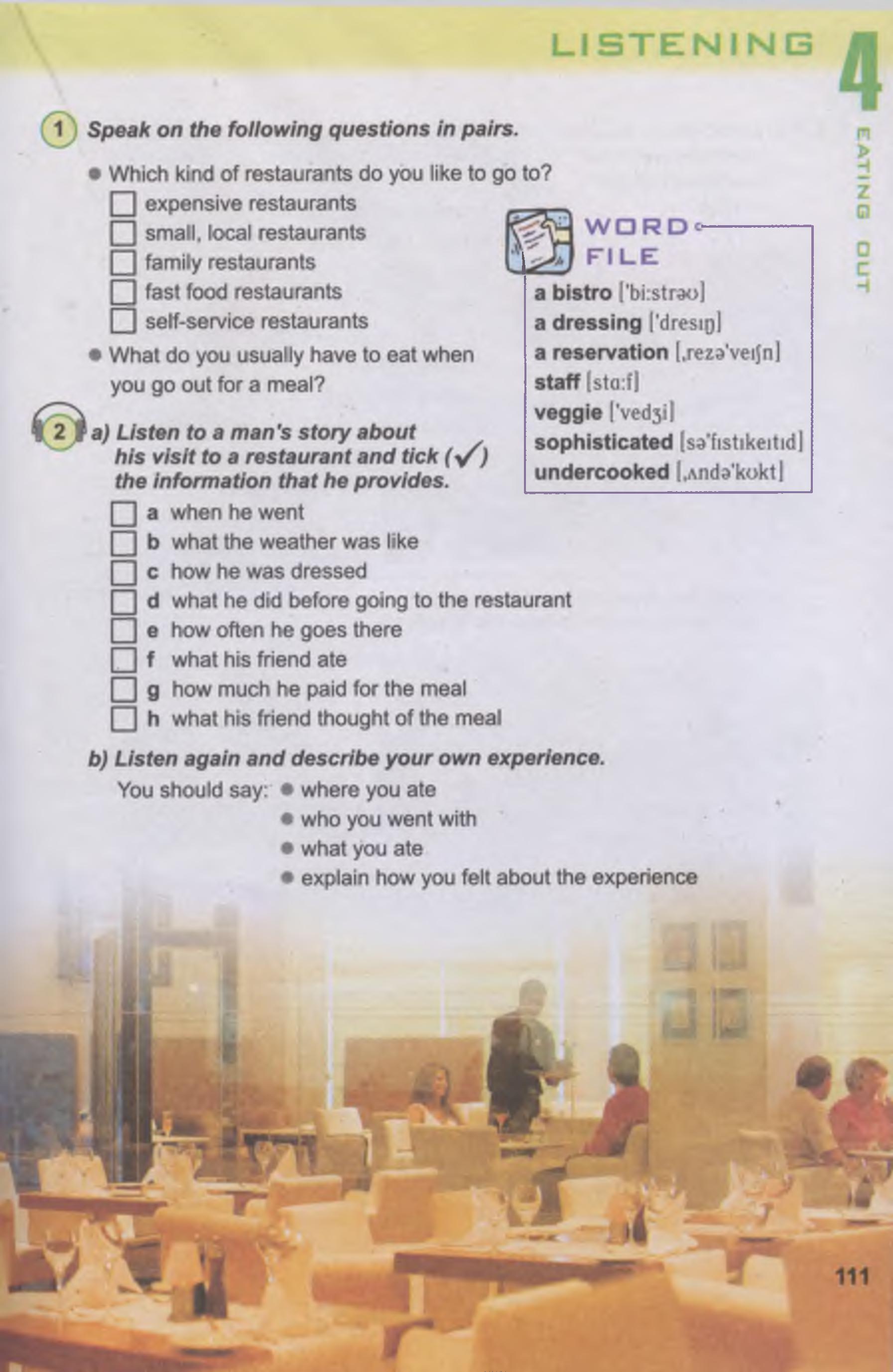 тема з англійської мови 11 - 0108