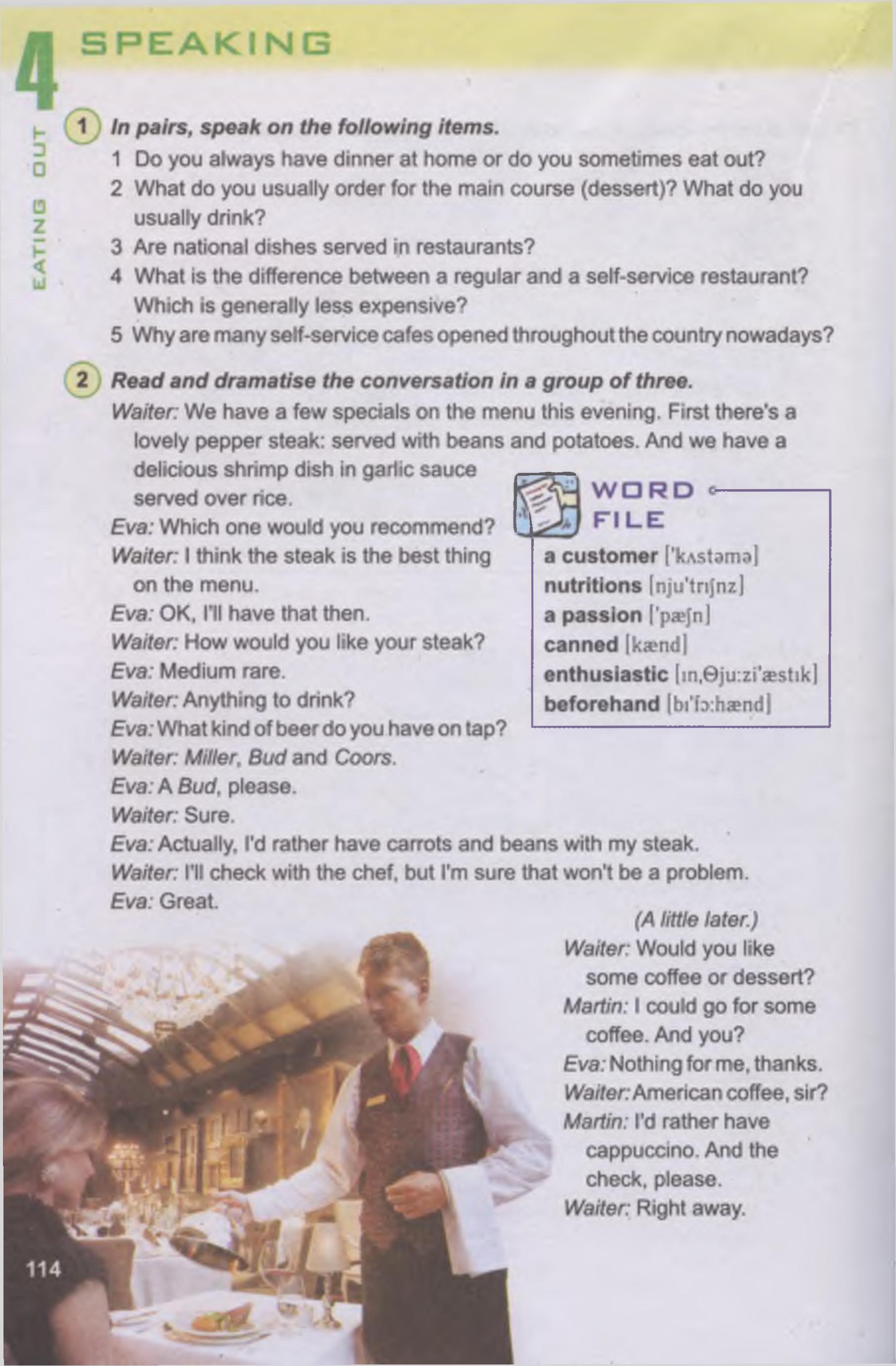 тема з англійської мови 11 - 0111