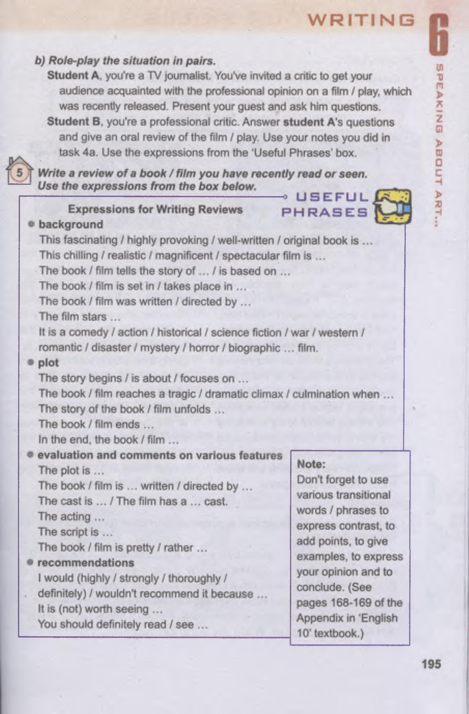 тема з англійської мови 11 - 0191