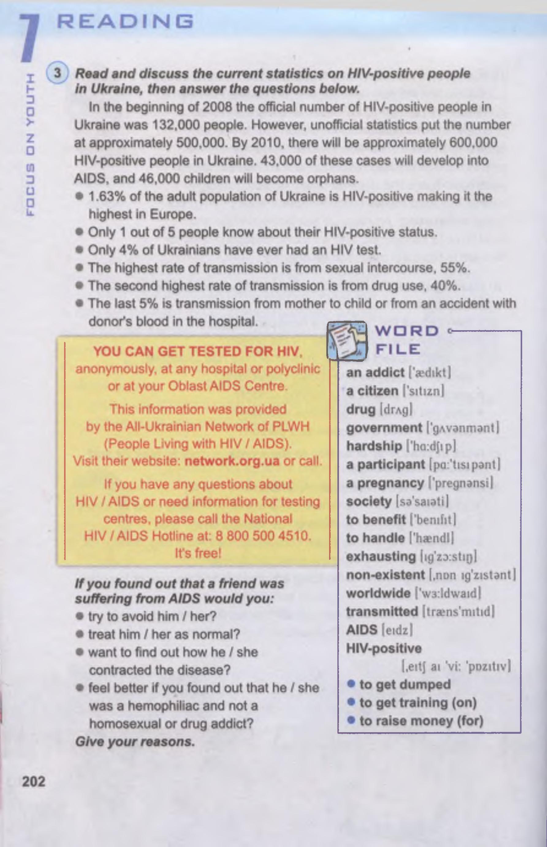 тема з англійської мови 11 - 0198