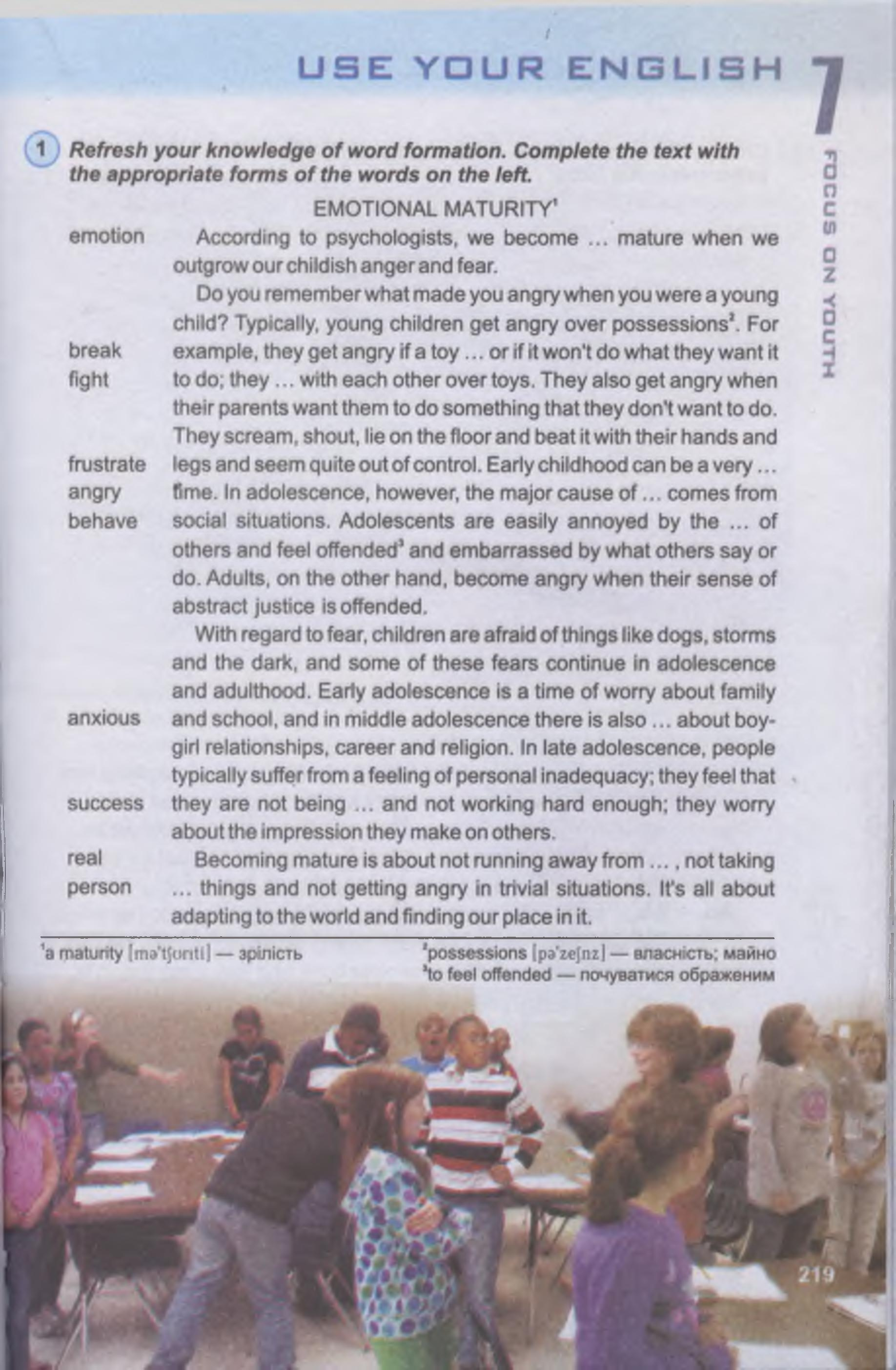тема з англійської мови 11 - 0215