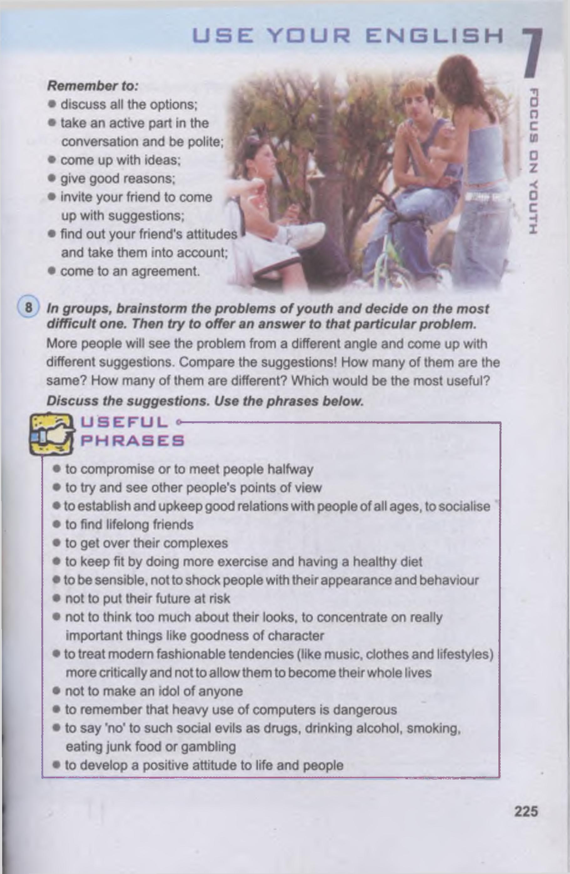 тема з англійської мови 11 - 0221