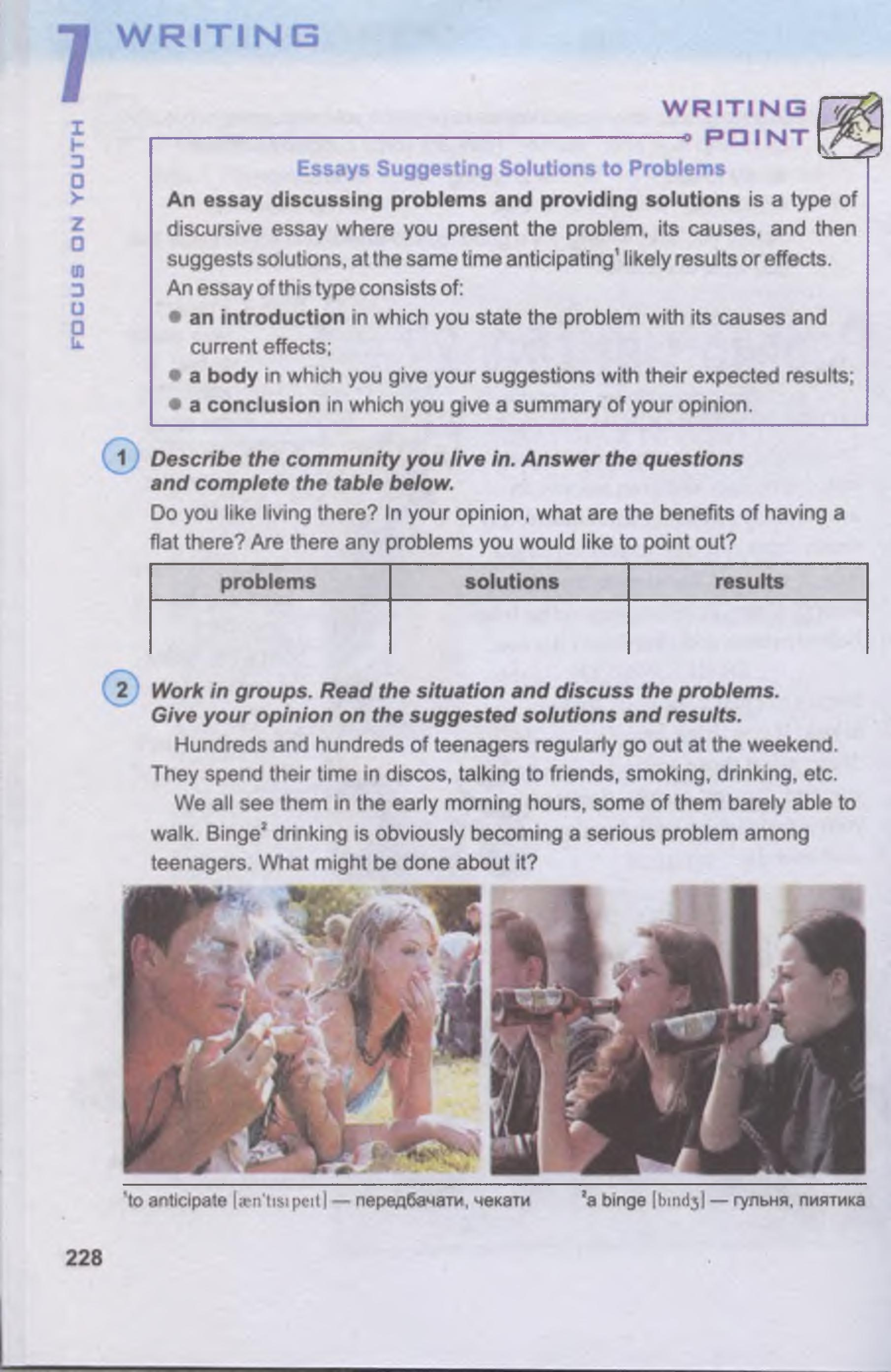 тема з англійської мови 11 - 0224