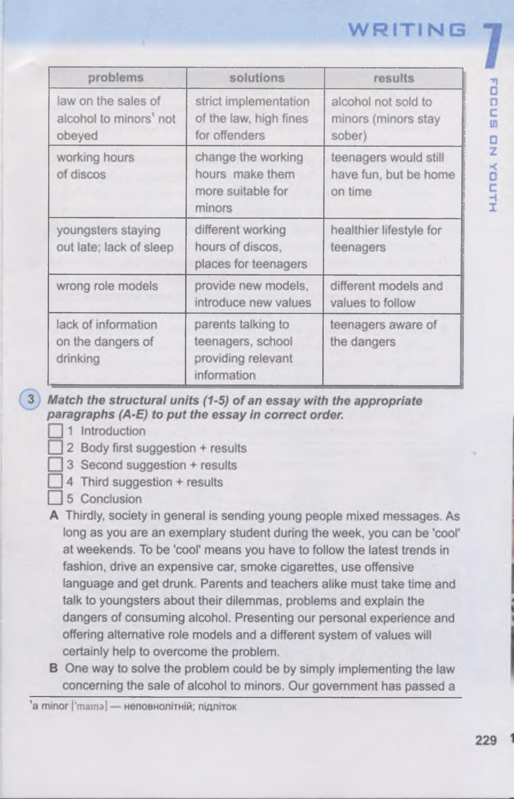 тема з англійської мови 11 - 0225