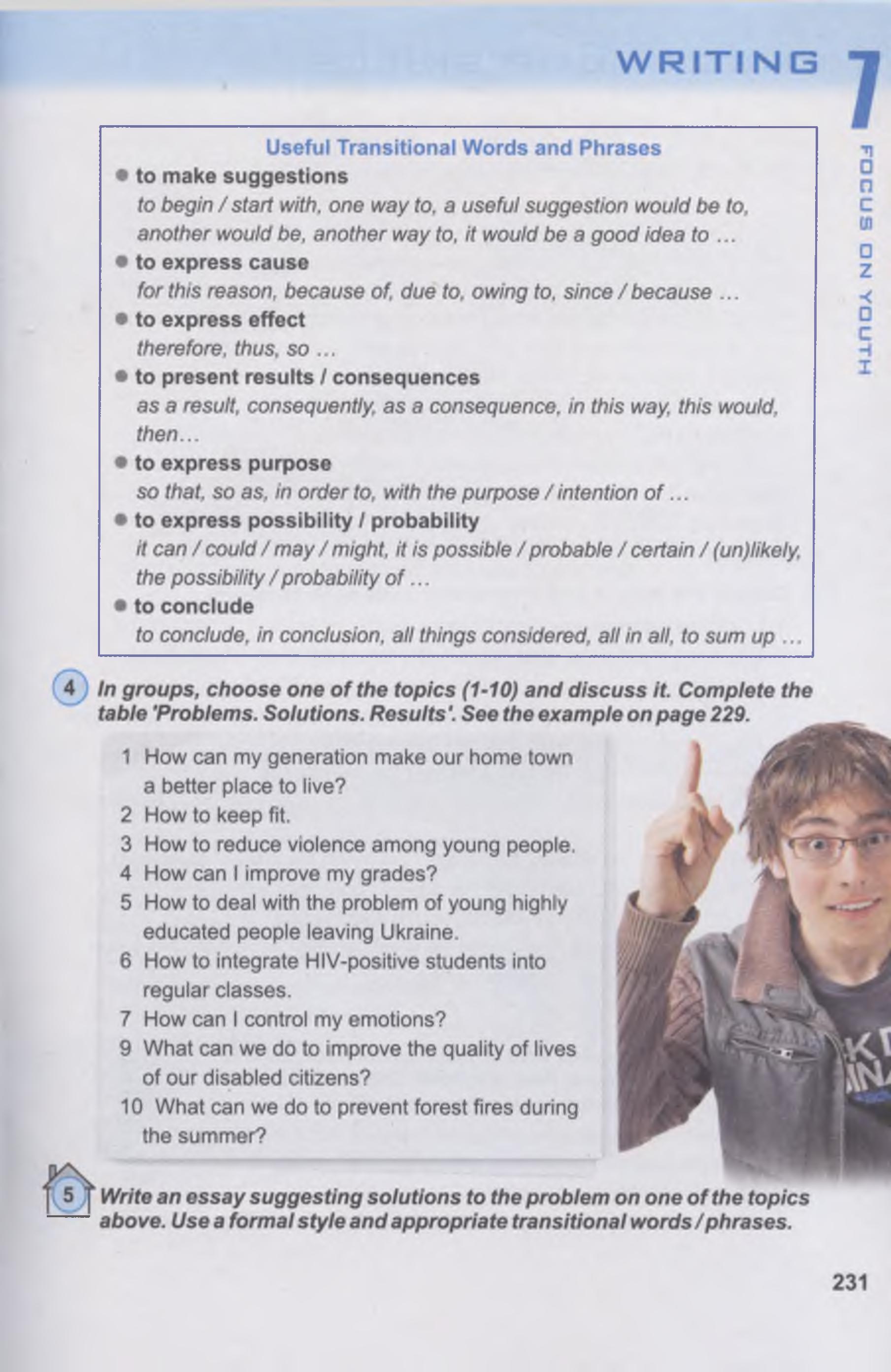 тема з англійської мови 11 - 0227