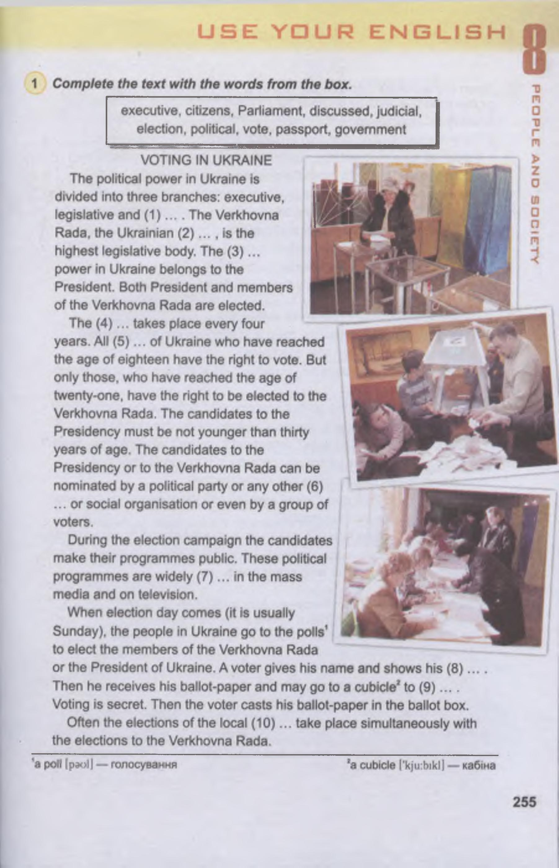 тема з англійської мови 11 - 0251
