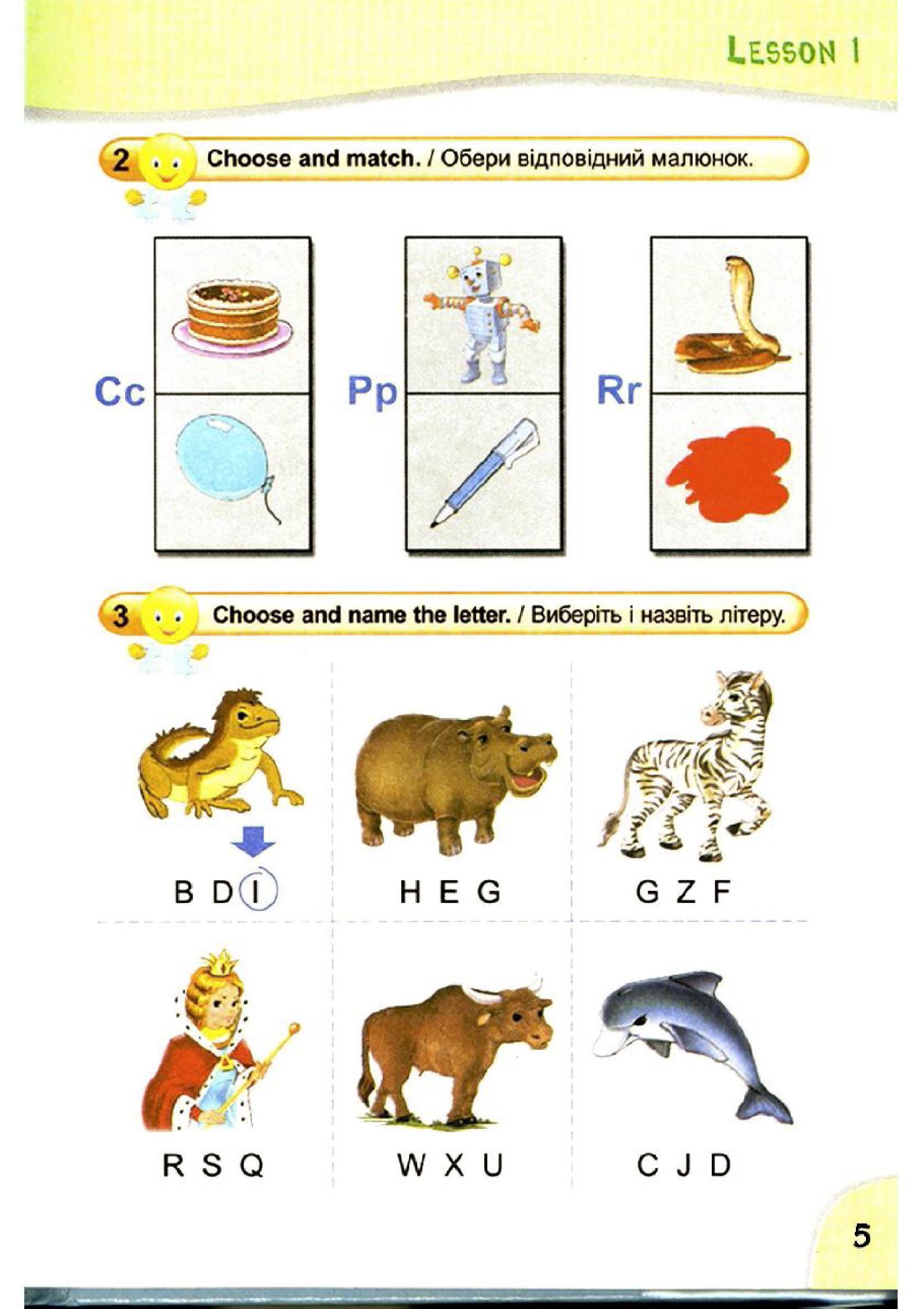 тема з англійської мови 2 клас - 0002
