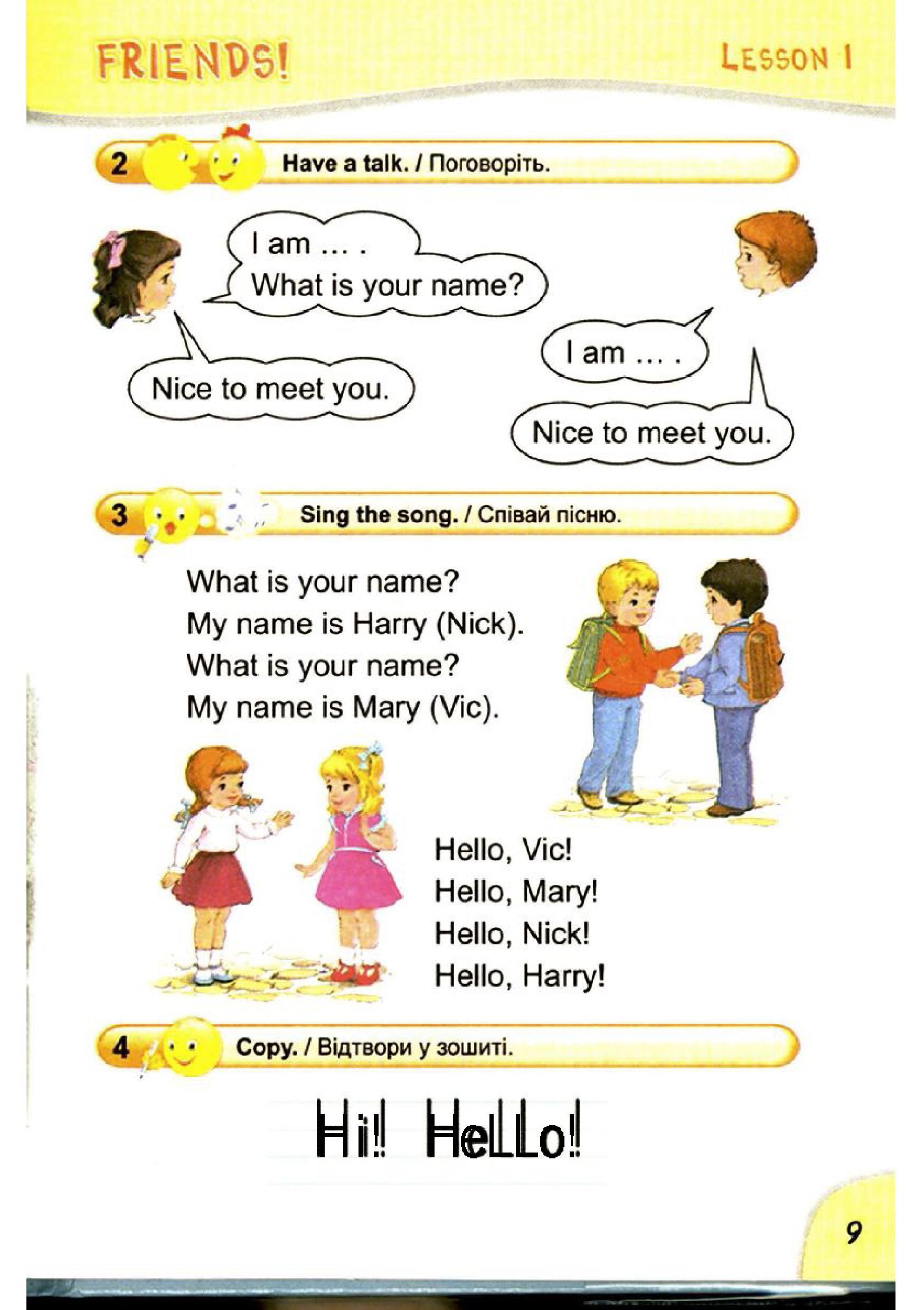 тема з англійської мови 2 клас - 0006