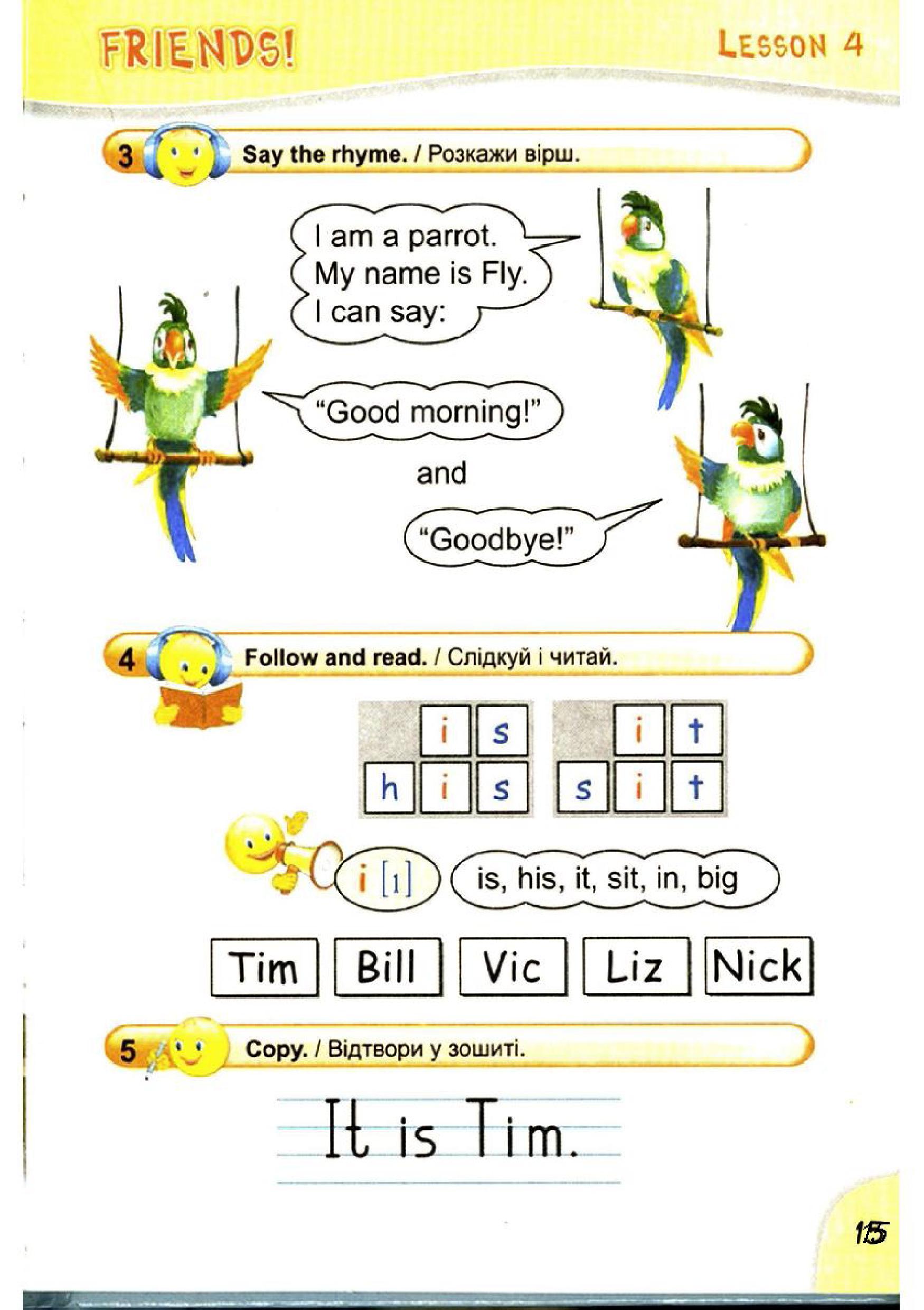 тема з англійської мови 2 клас - 0012