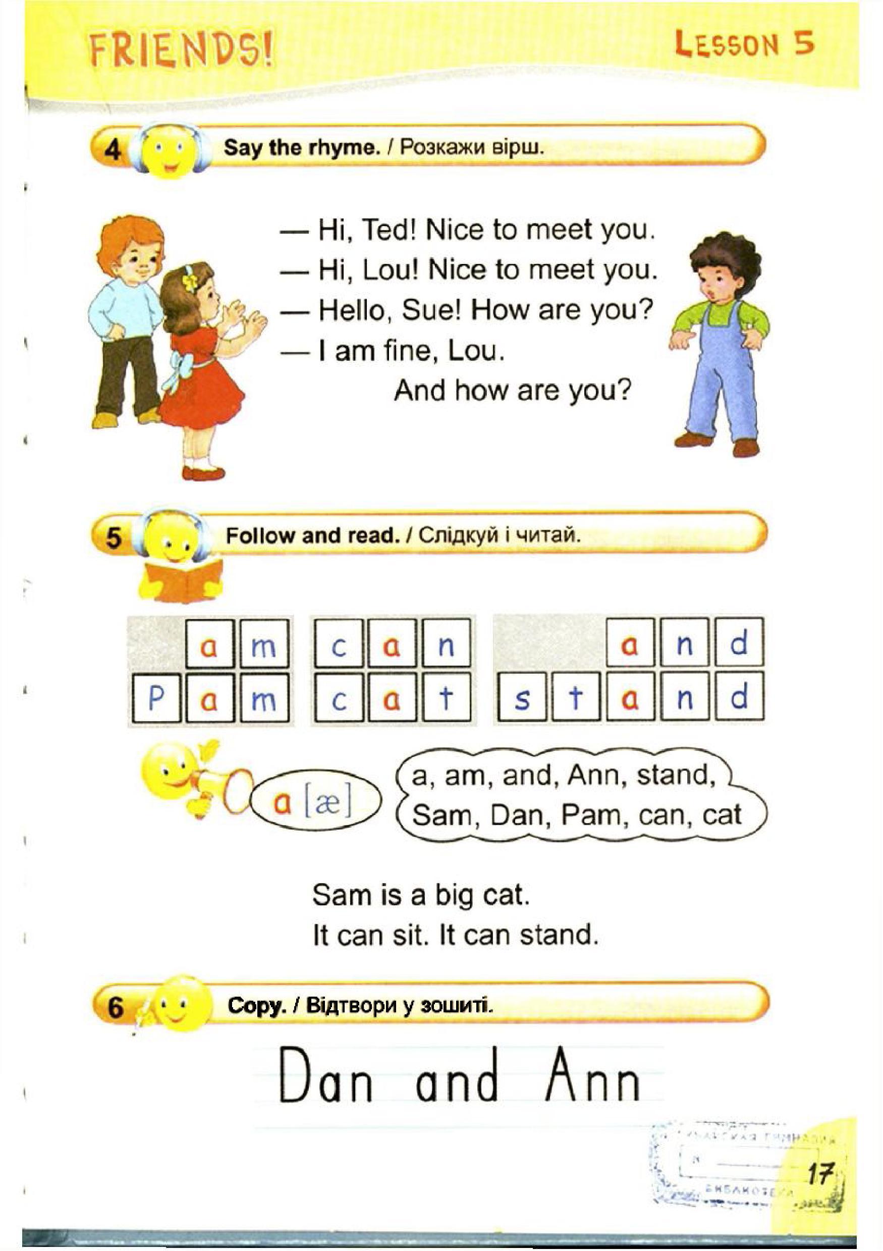 тема з англійської мови 2 клас - 0014