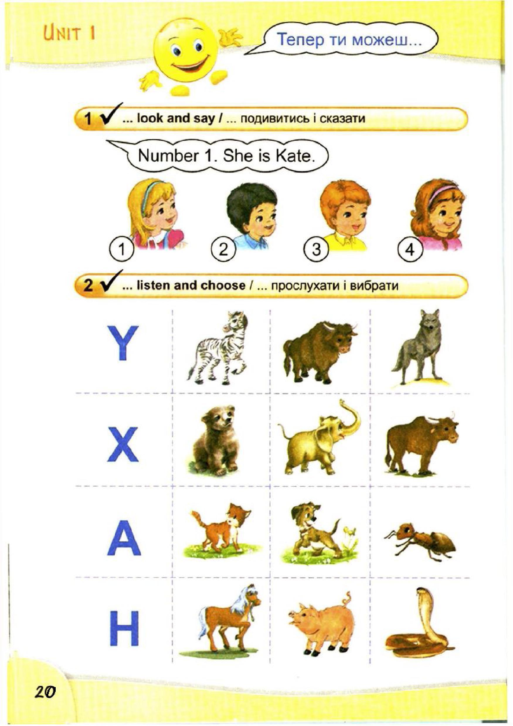 тема з англійської мови 2 клас - 0017