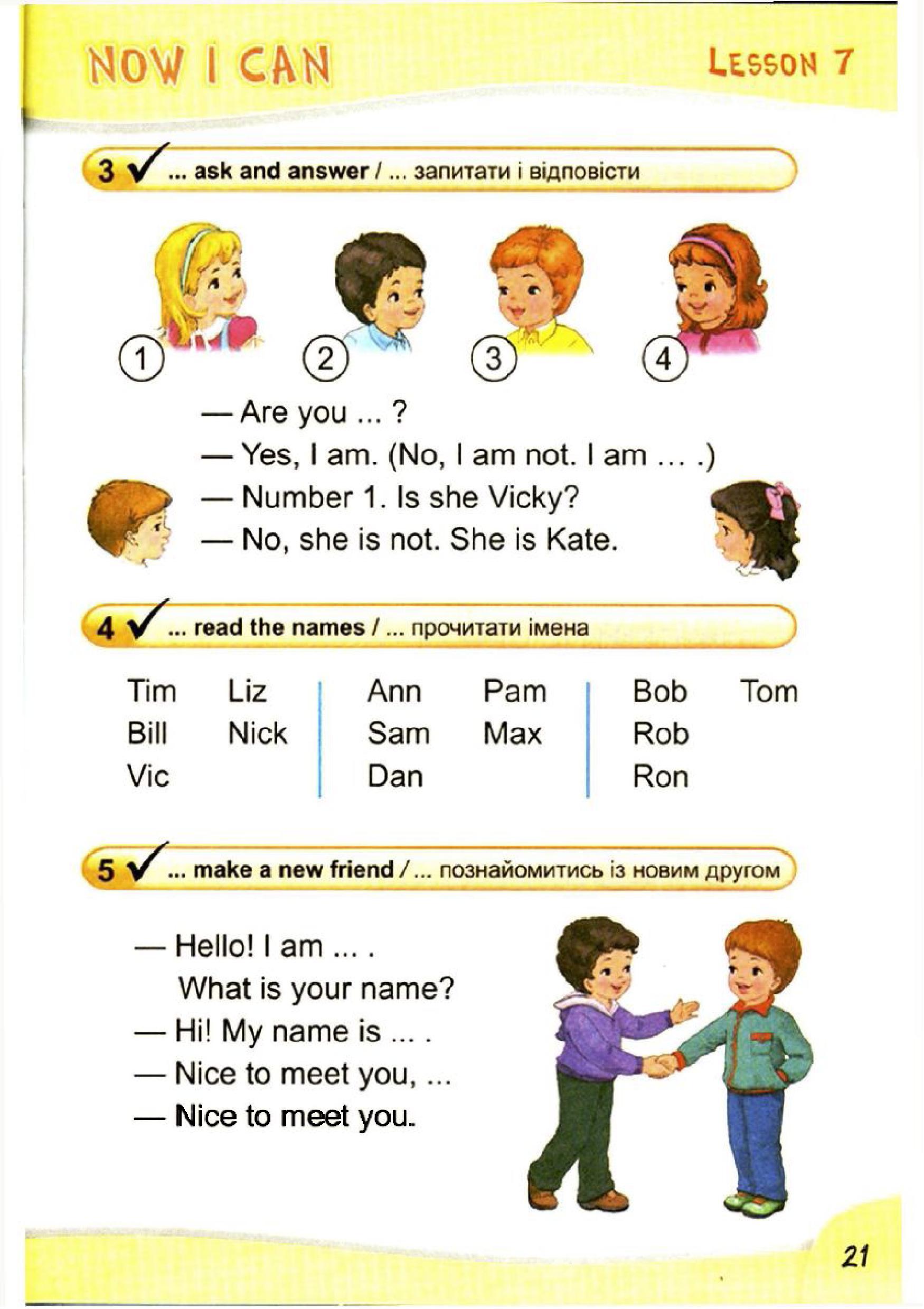 тема з англійської мови 2 клас - 0018