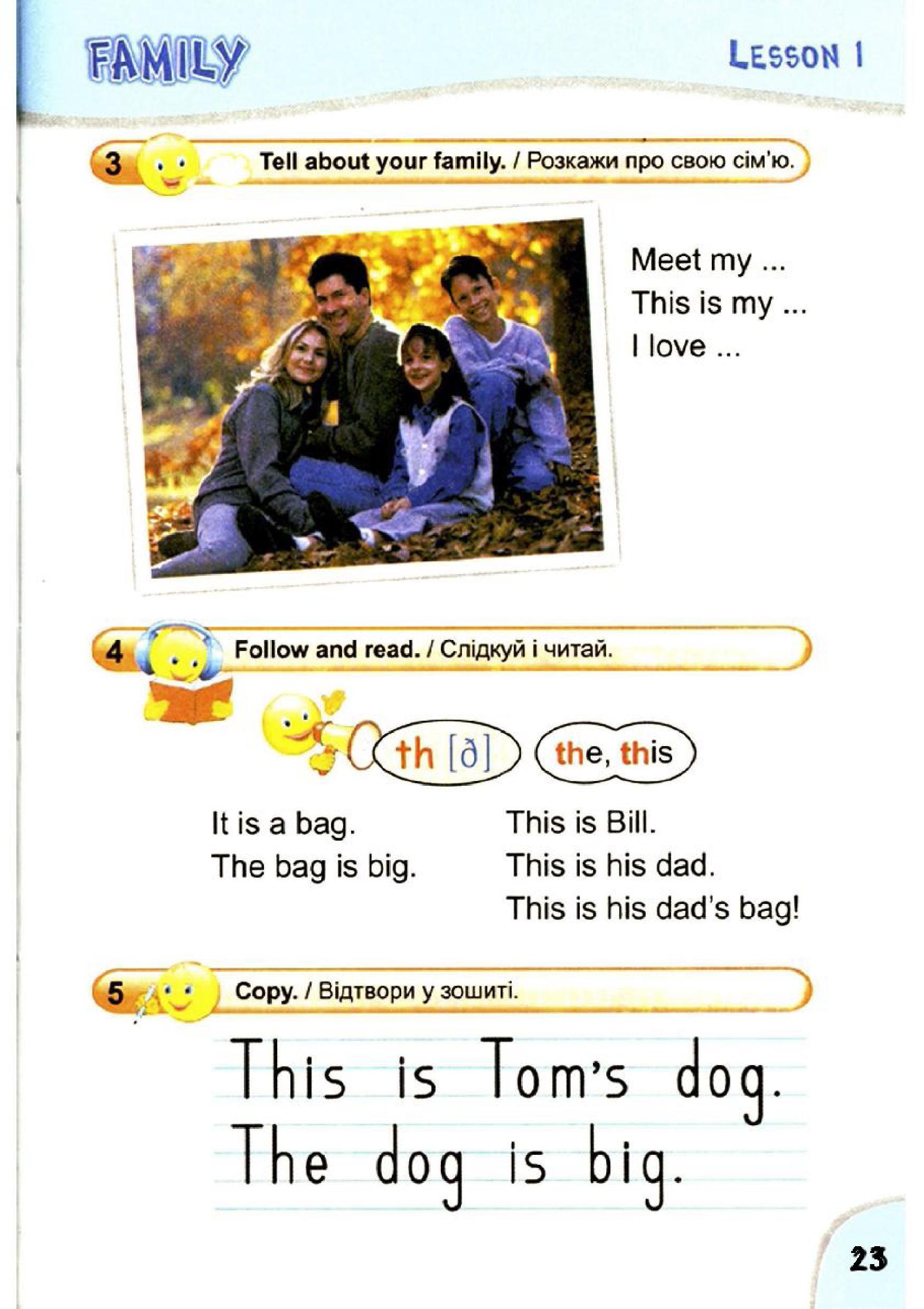 тема з англійської мови 2 клас - 0020