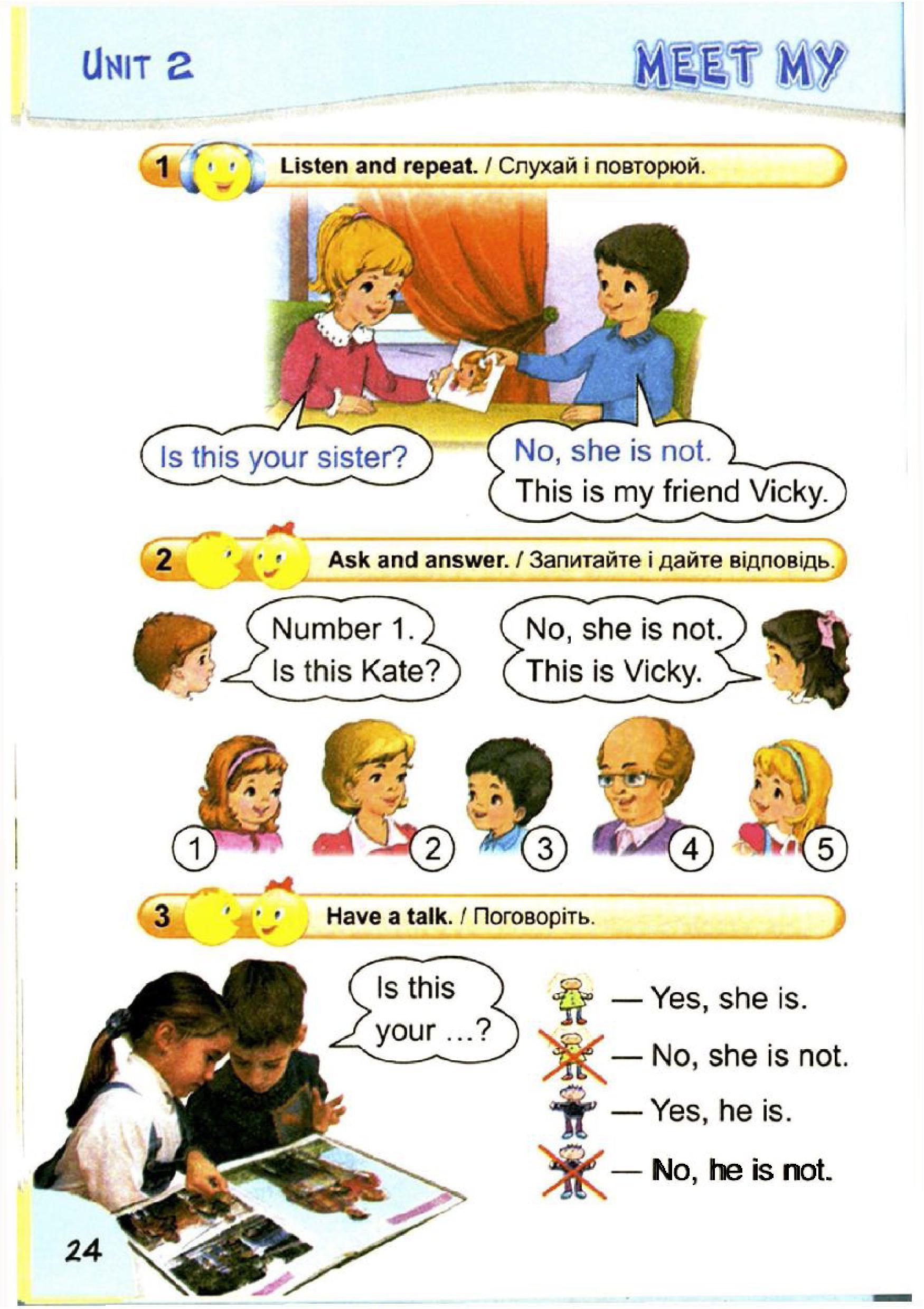 тема з англійської мови 2 клас - 0021