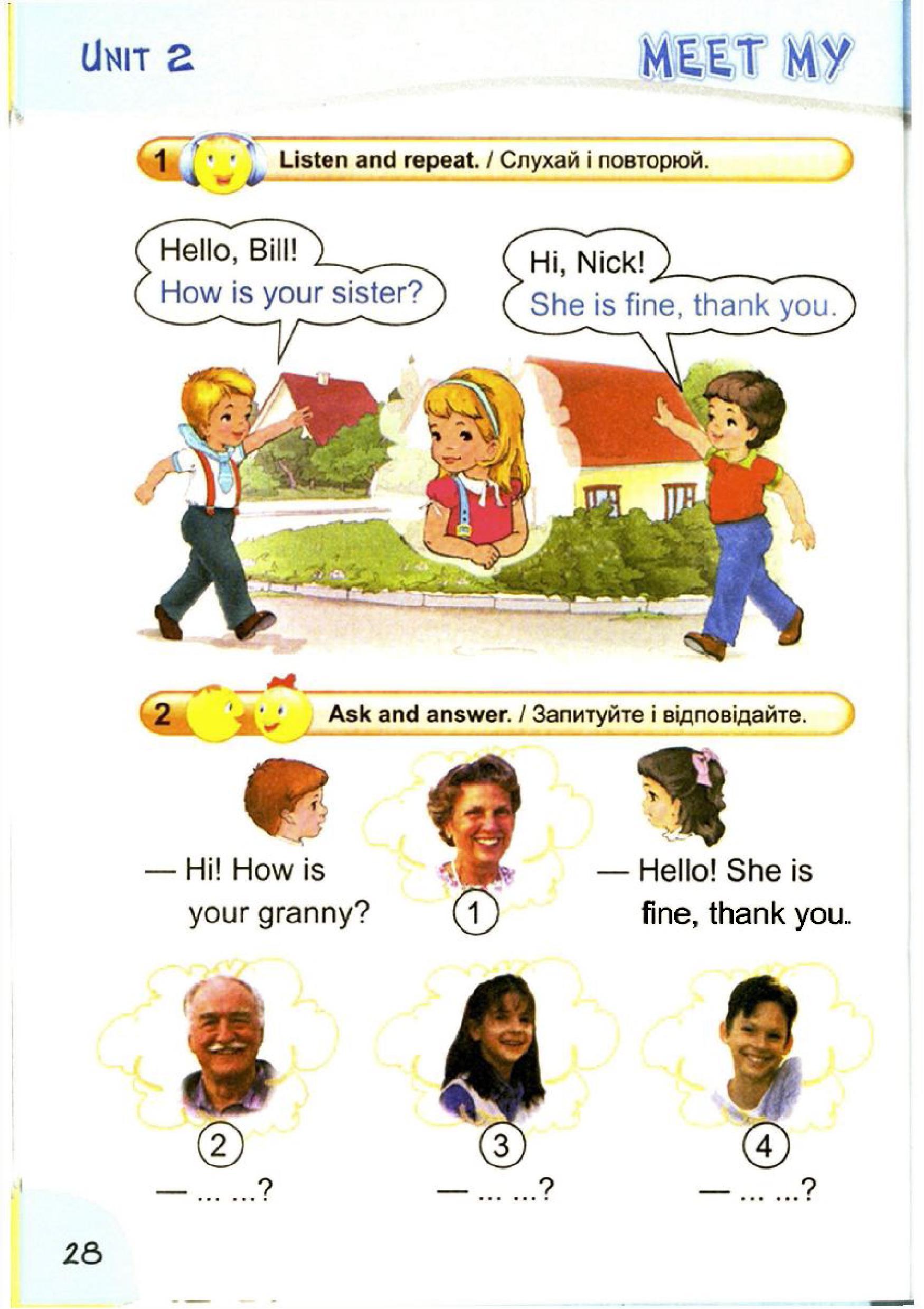 тема з англійської мови 2 клас - 0025