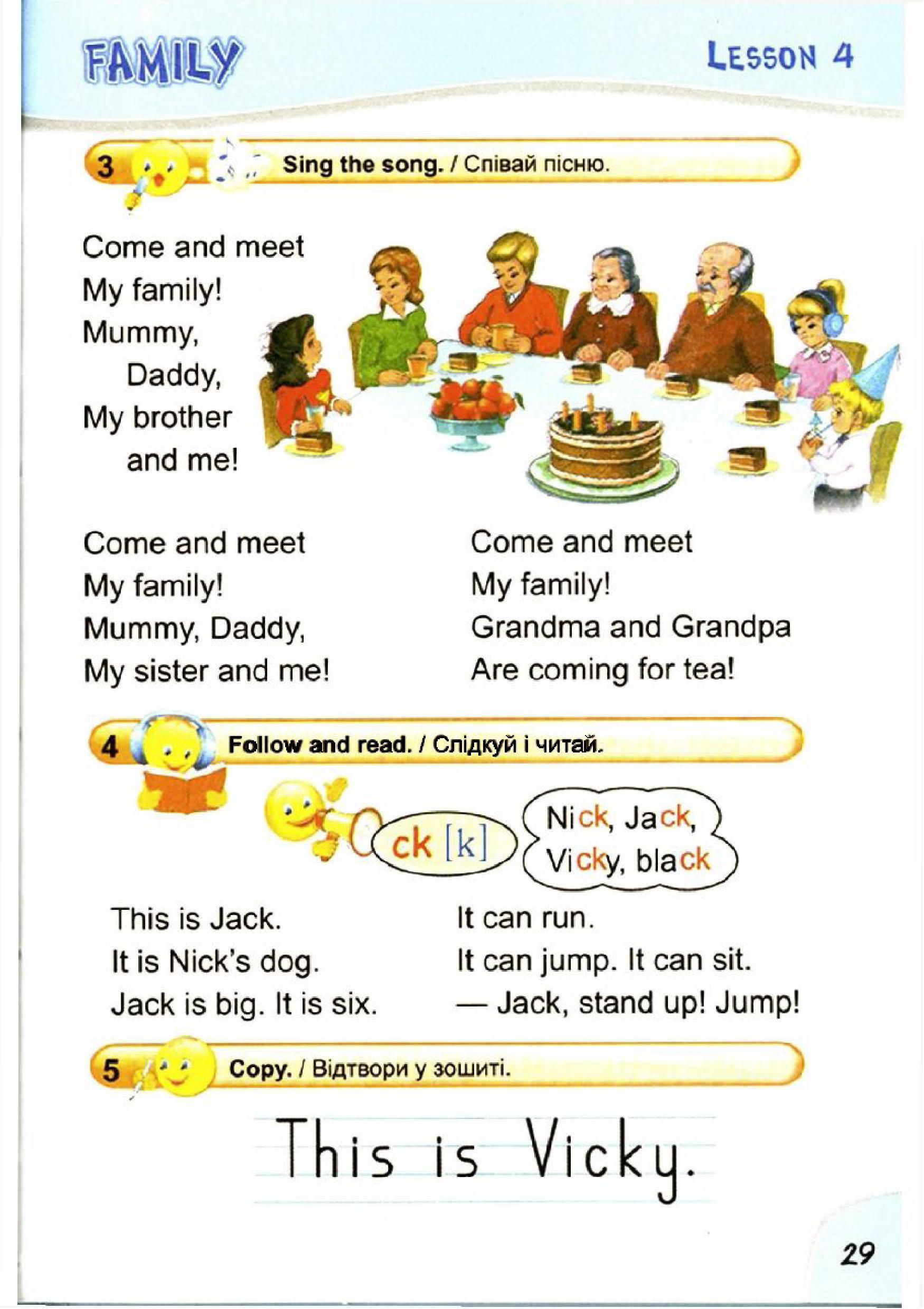 тема з англійської мови 2 клас - 0026
