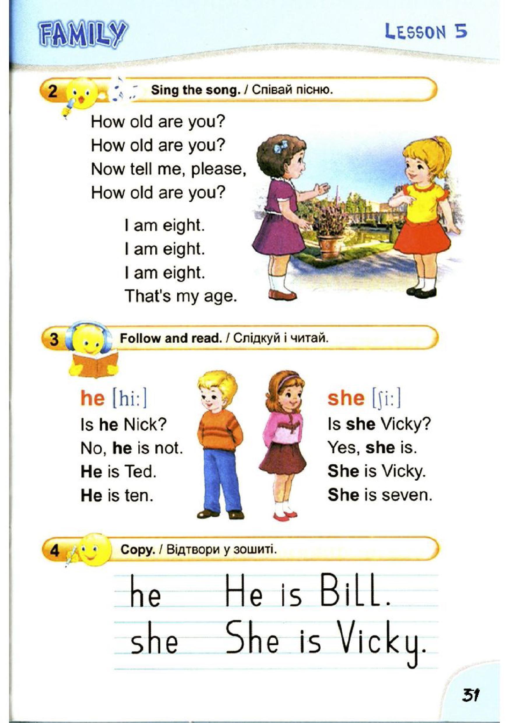 тема з англійської мови 2 клас - 0028