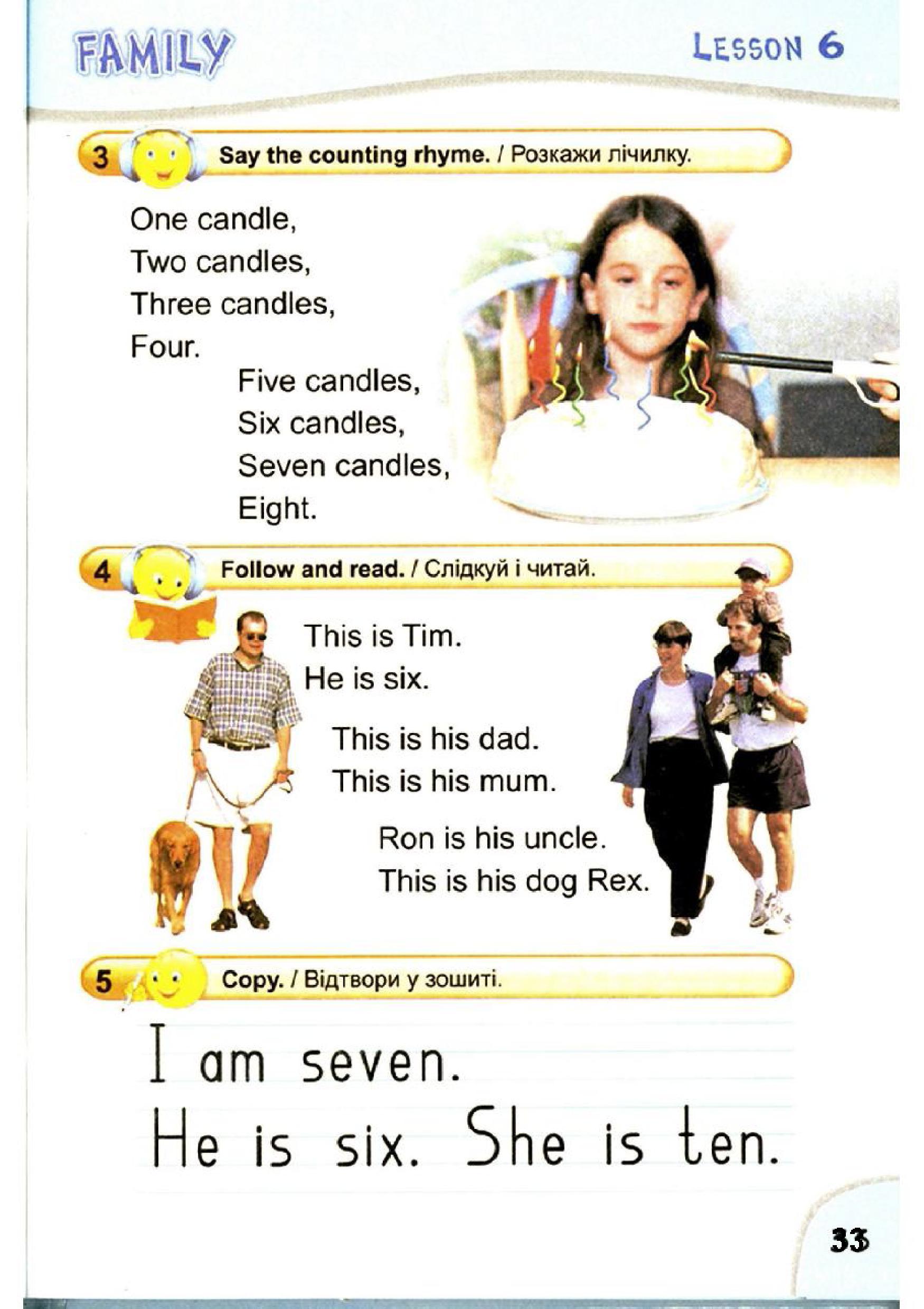 тема з англійської мови 2 клас - 0030