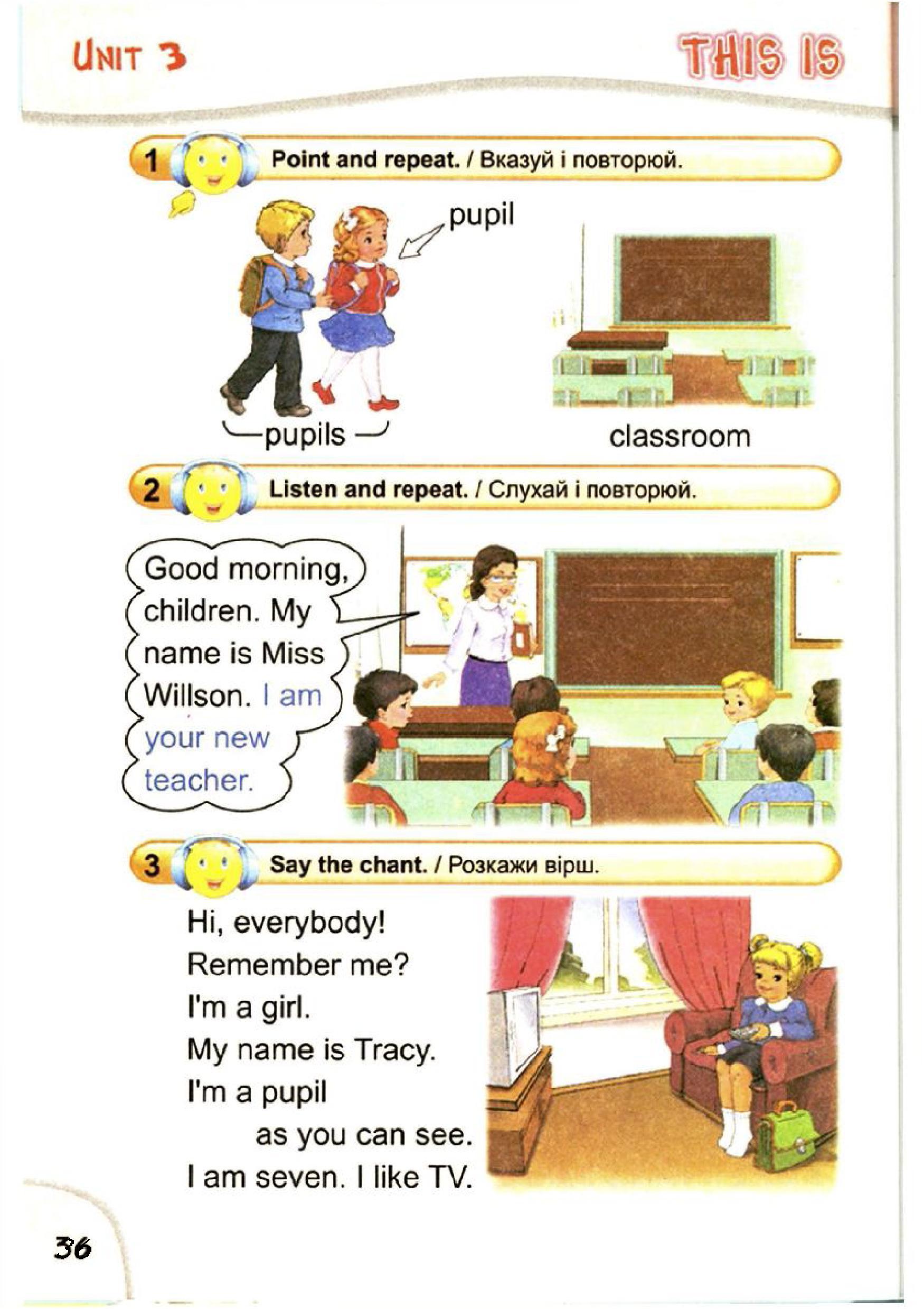 тема з англійської мови 2 клас - 0033
