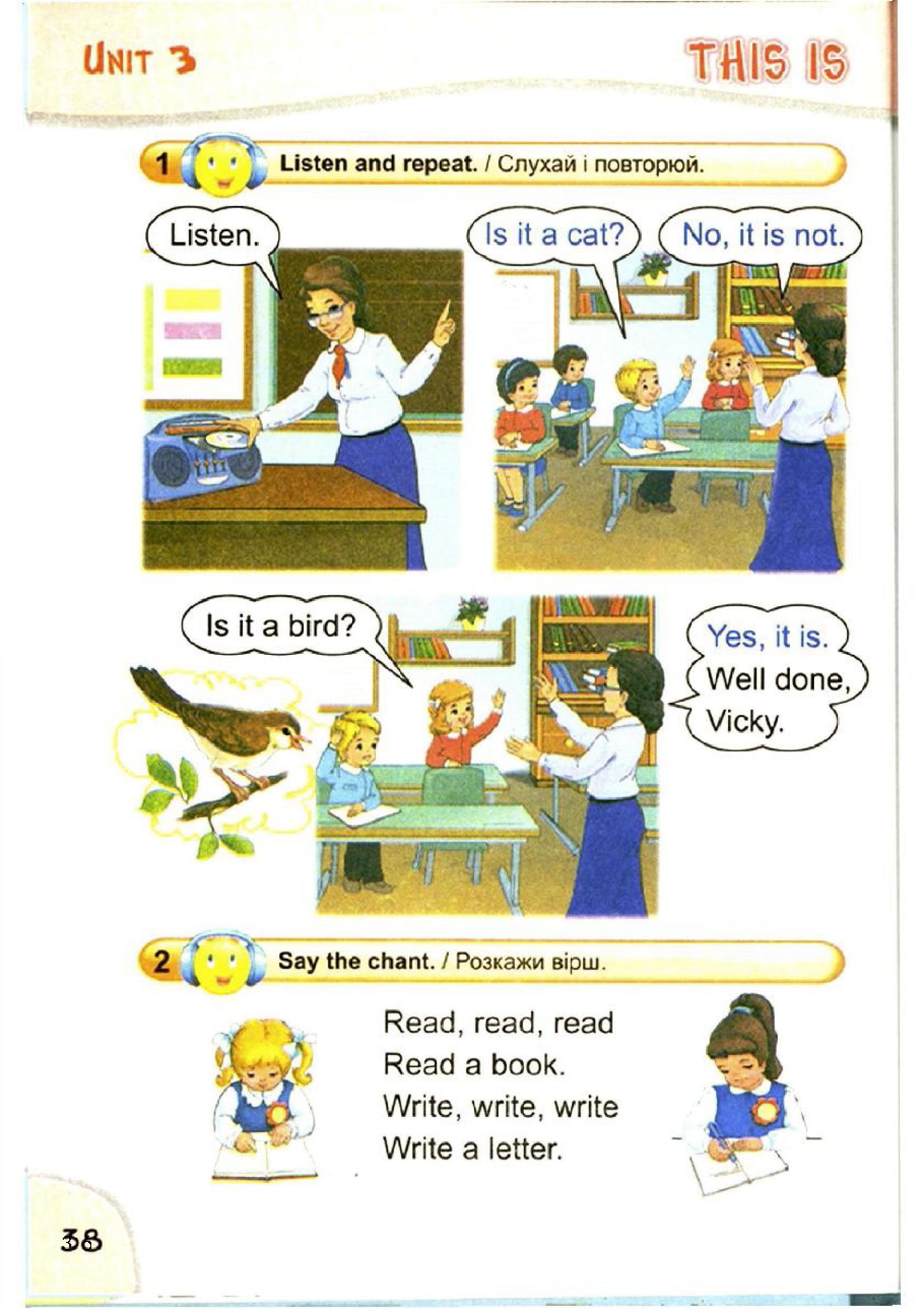 тема з англійської мови 2 клас - 0035