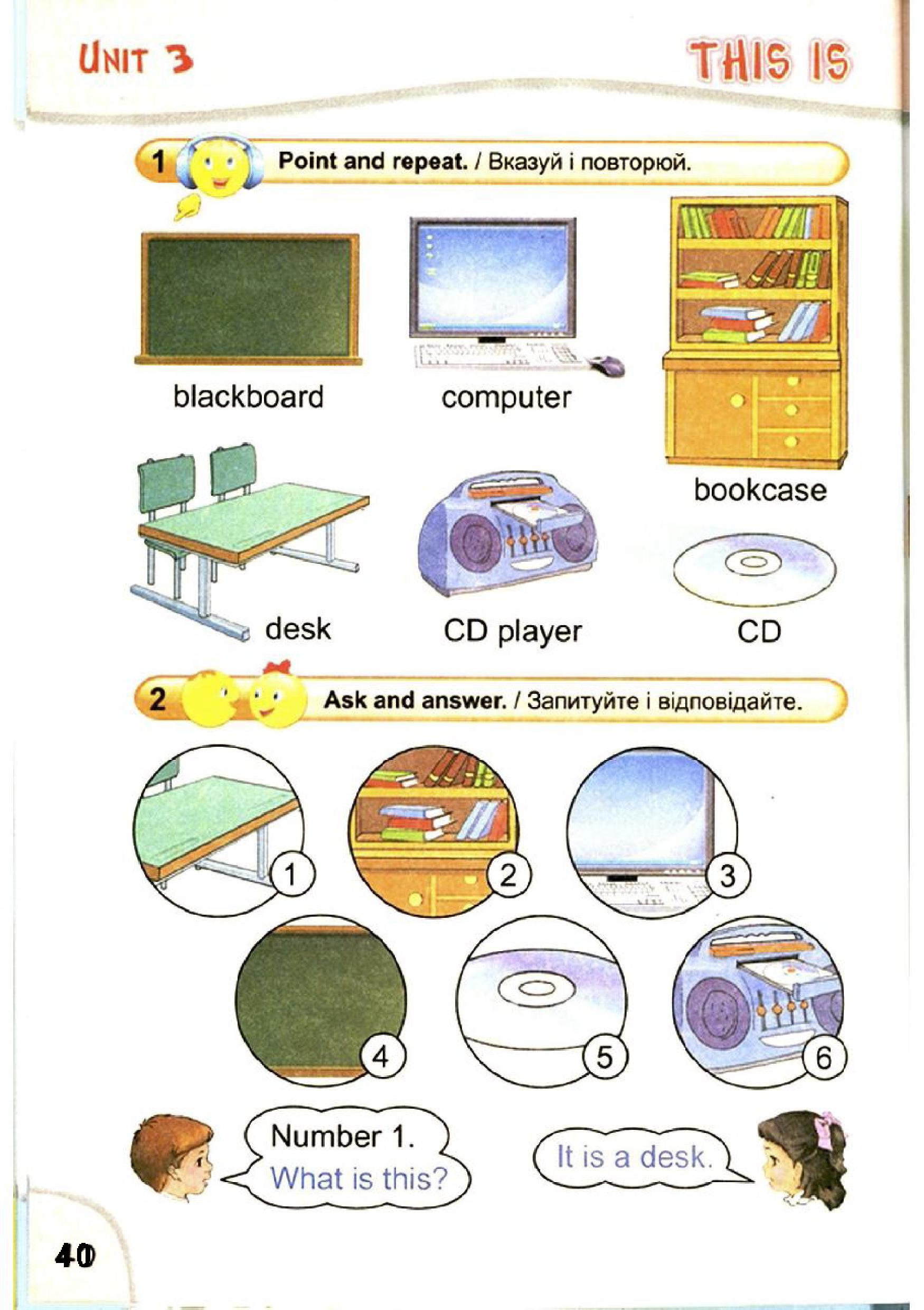 тема з англійської мови 2 клас - 0037