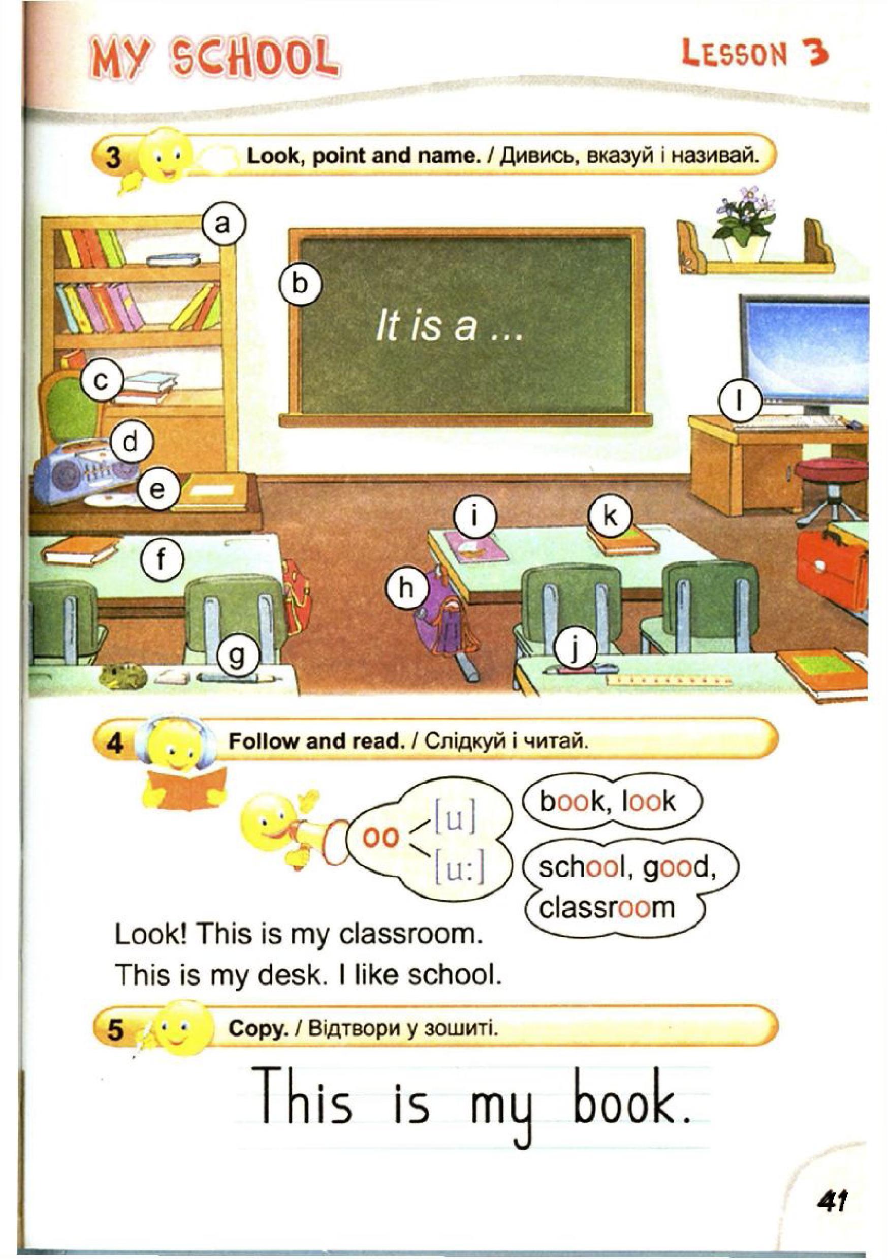 тема з англійської мови 2 клас - 0038