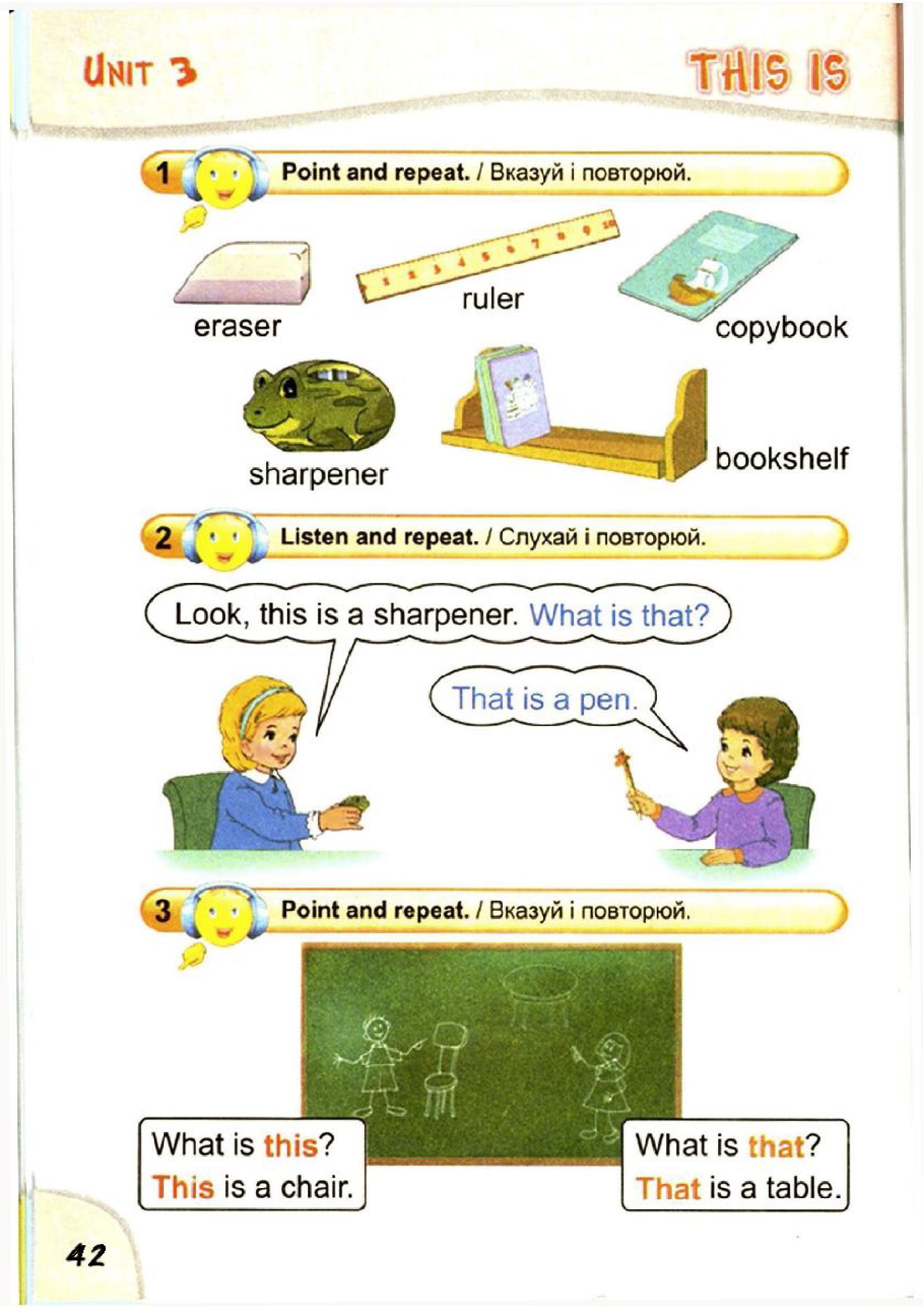 тема з англійської мови 2 клас - 0039