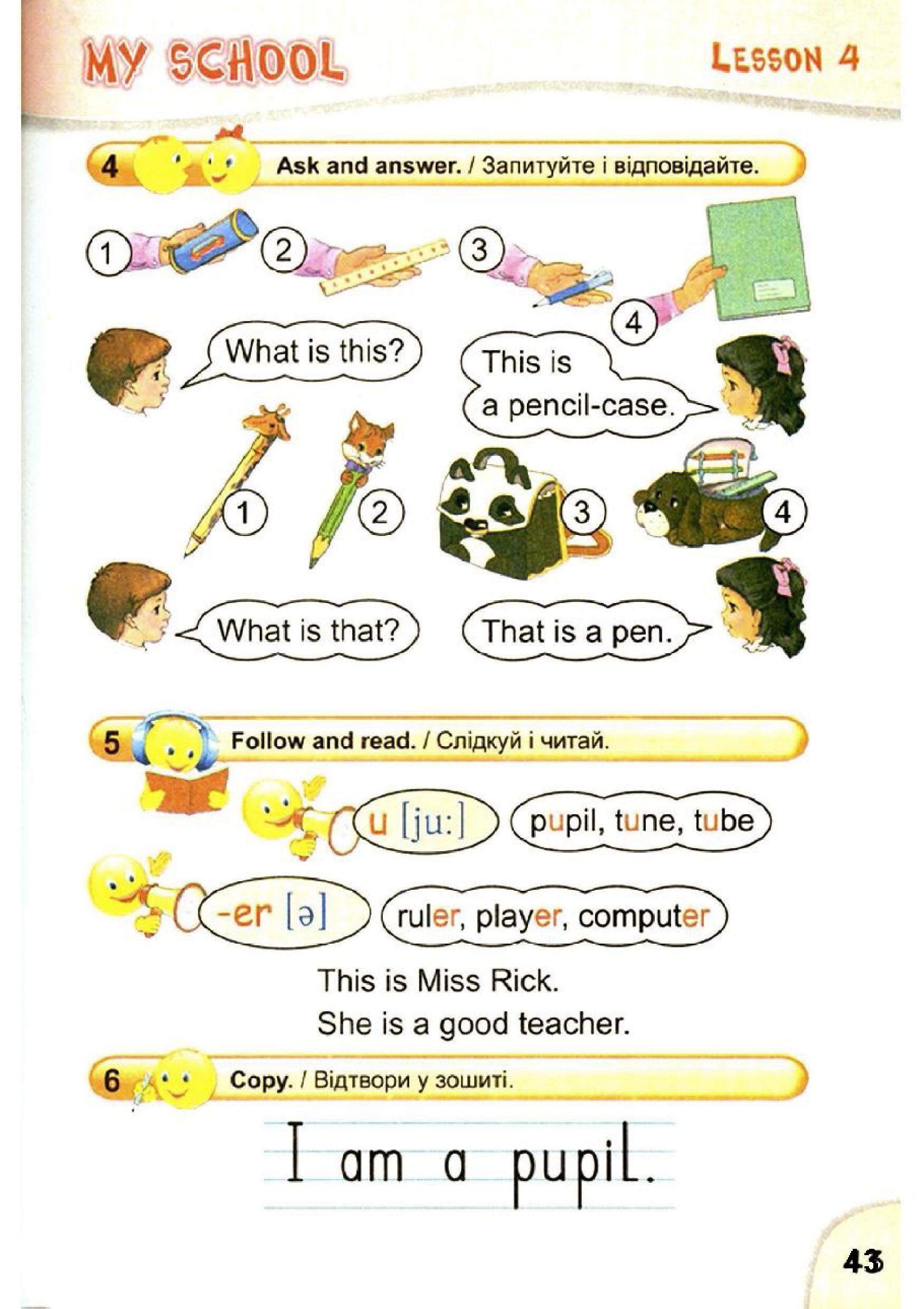 тема з англійської мови 2 клас - 0040