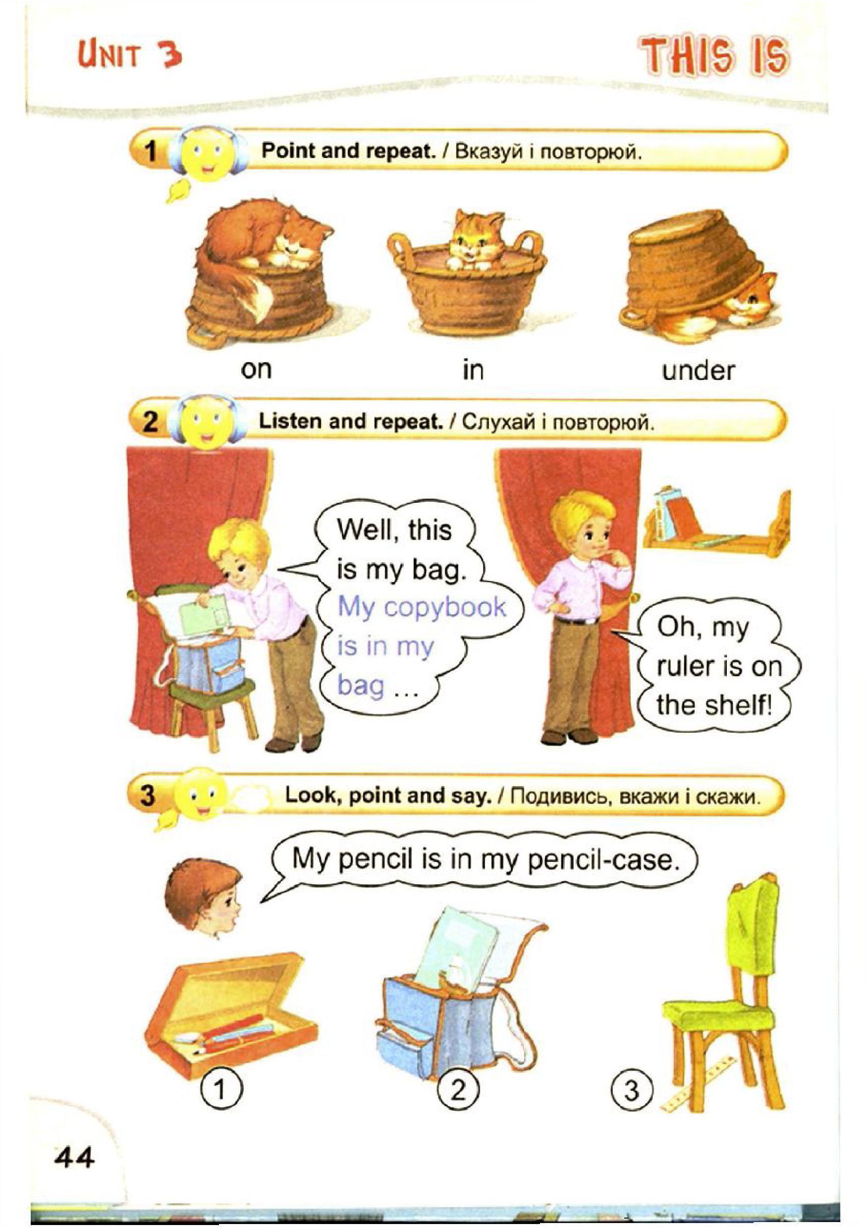 тема з англійської мови 2 клас - 0041