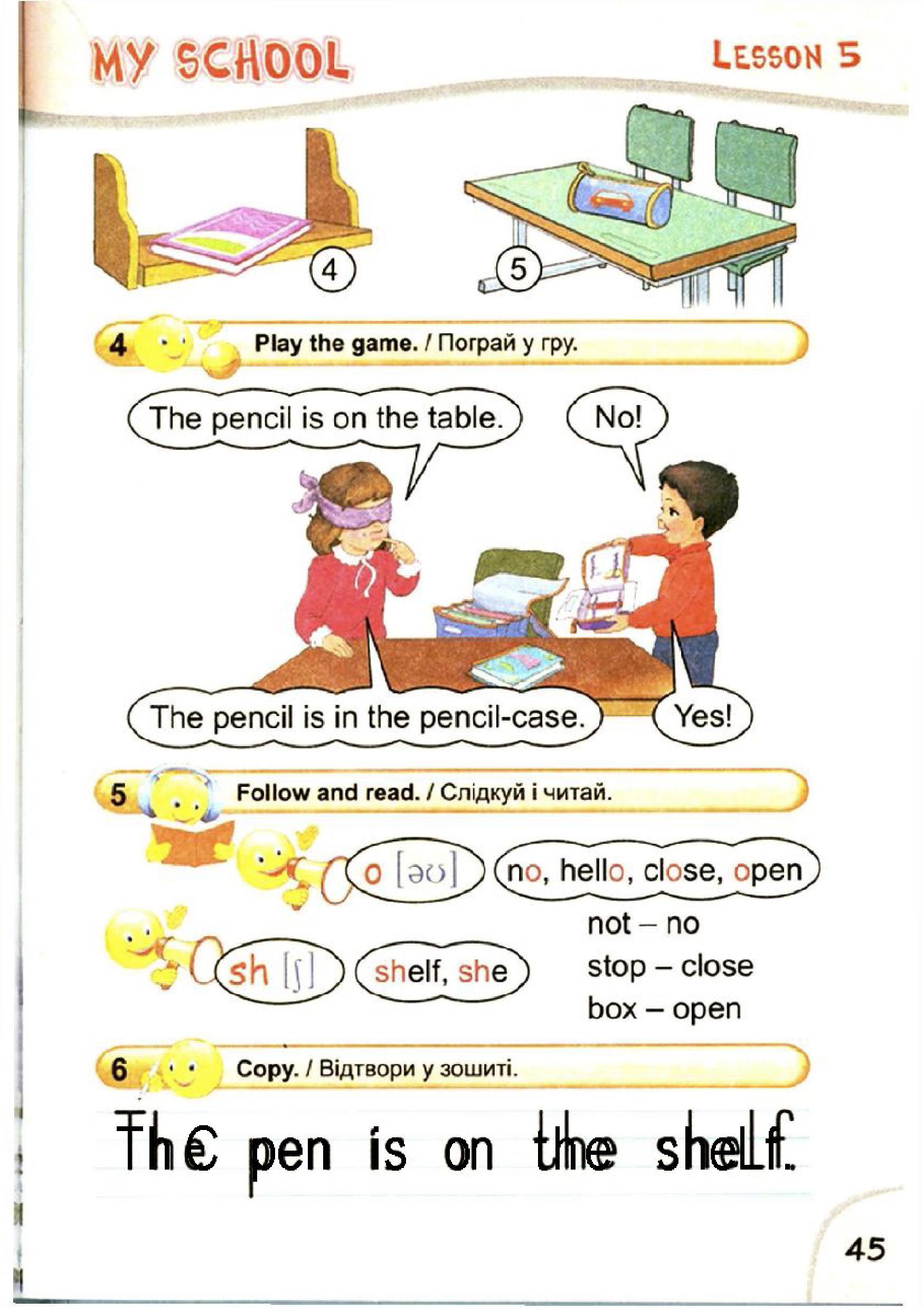 тема з англійської мови 2 клас - 0042
