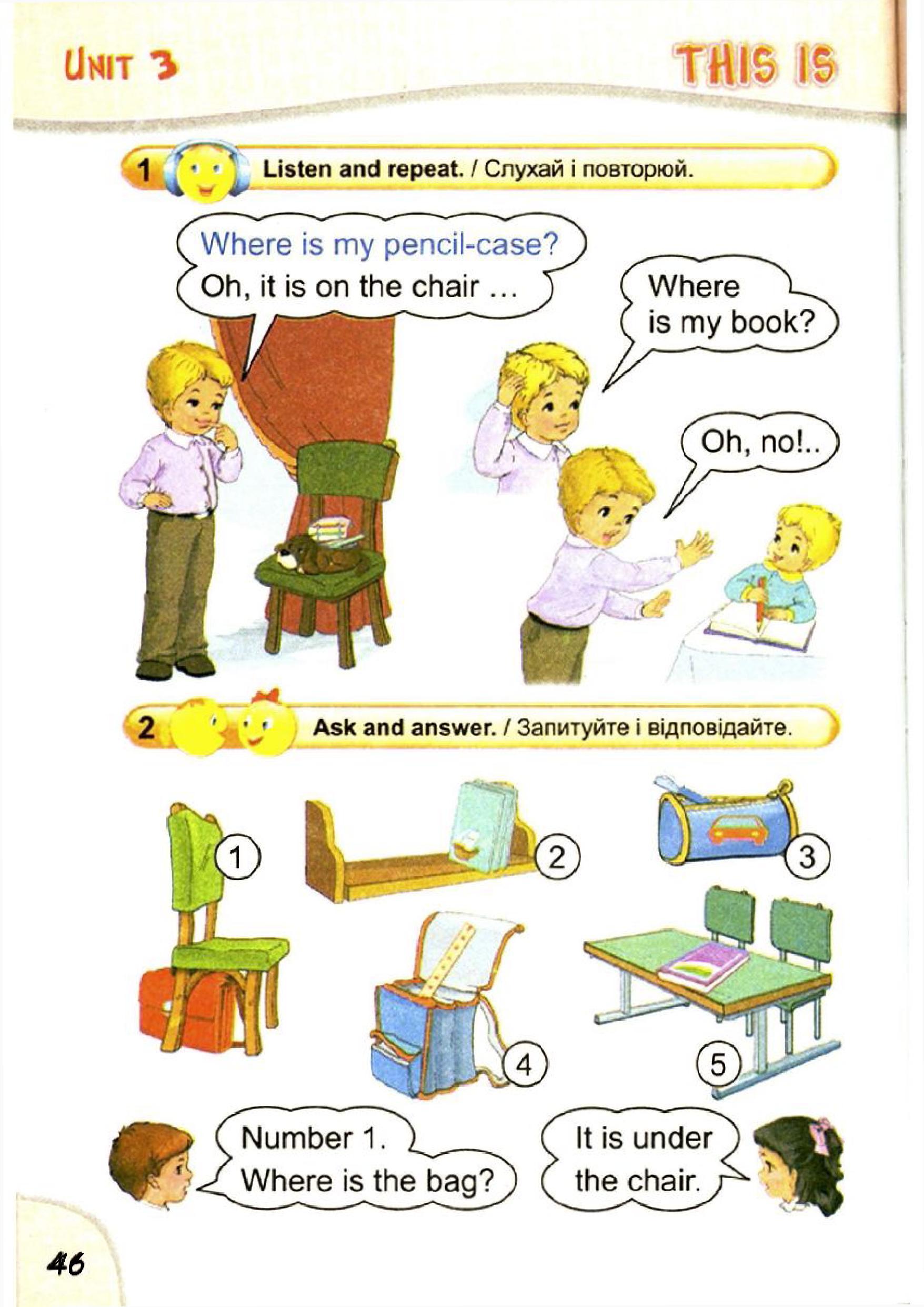 тема з англійської мови 2 клас - 0043