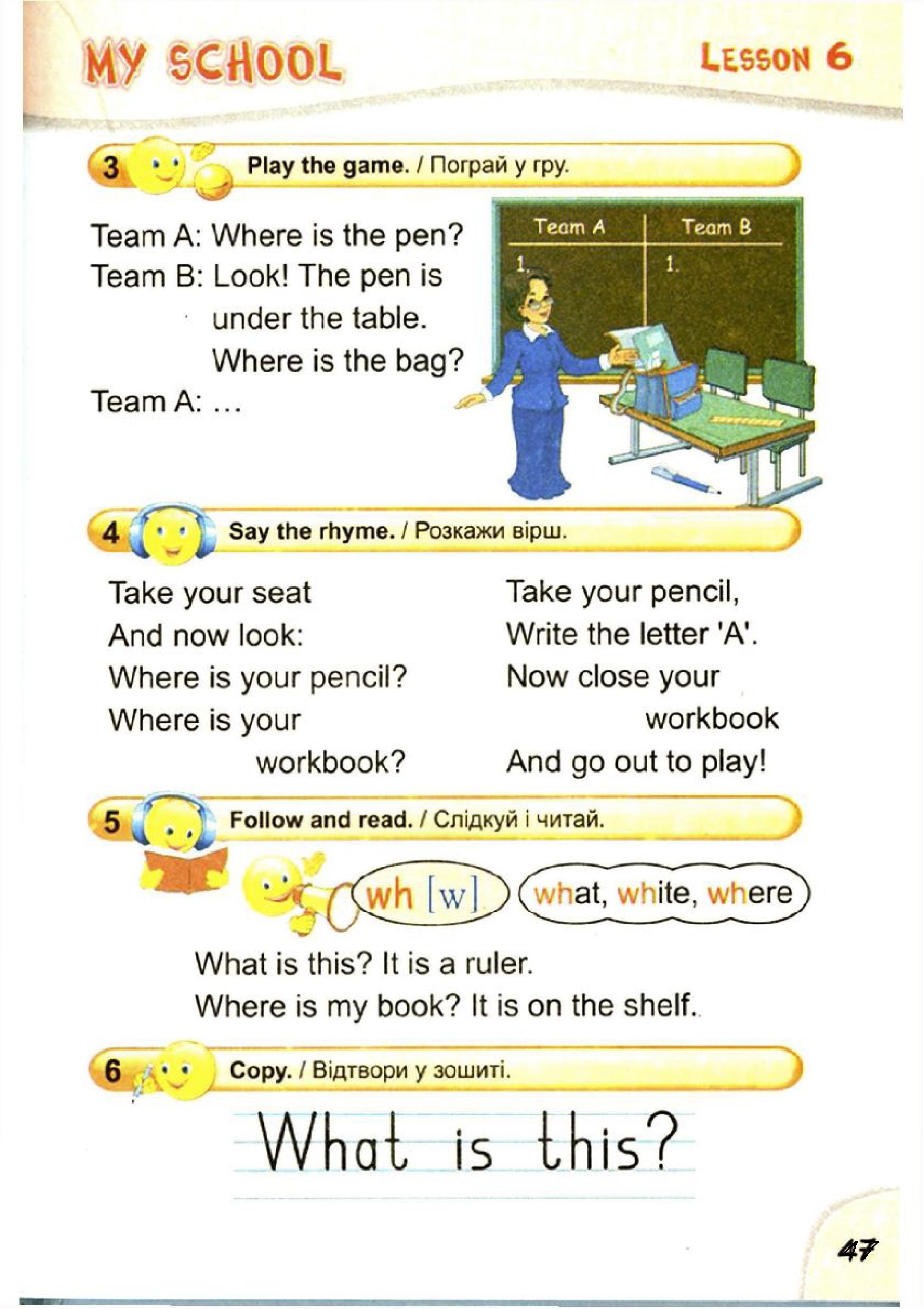 тема з англійської мови 2 клас - 0044