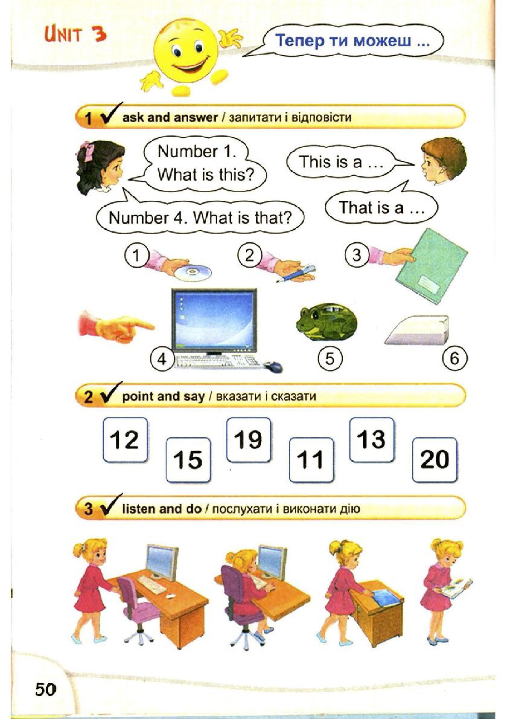 тема з англійської мови 2 клас - 0047